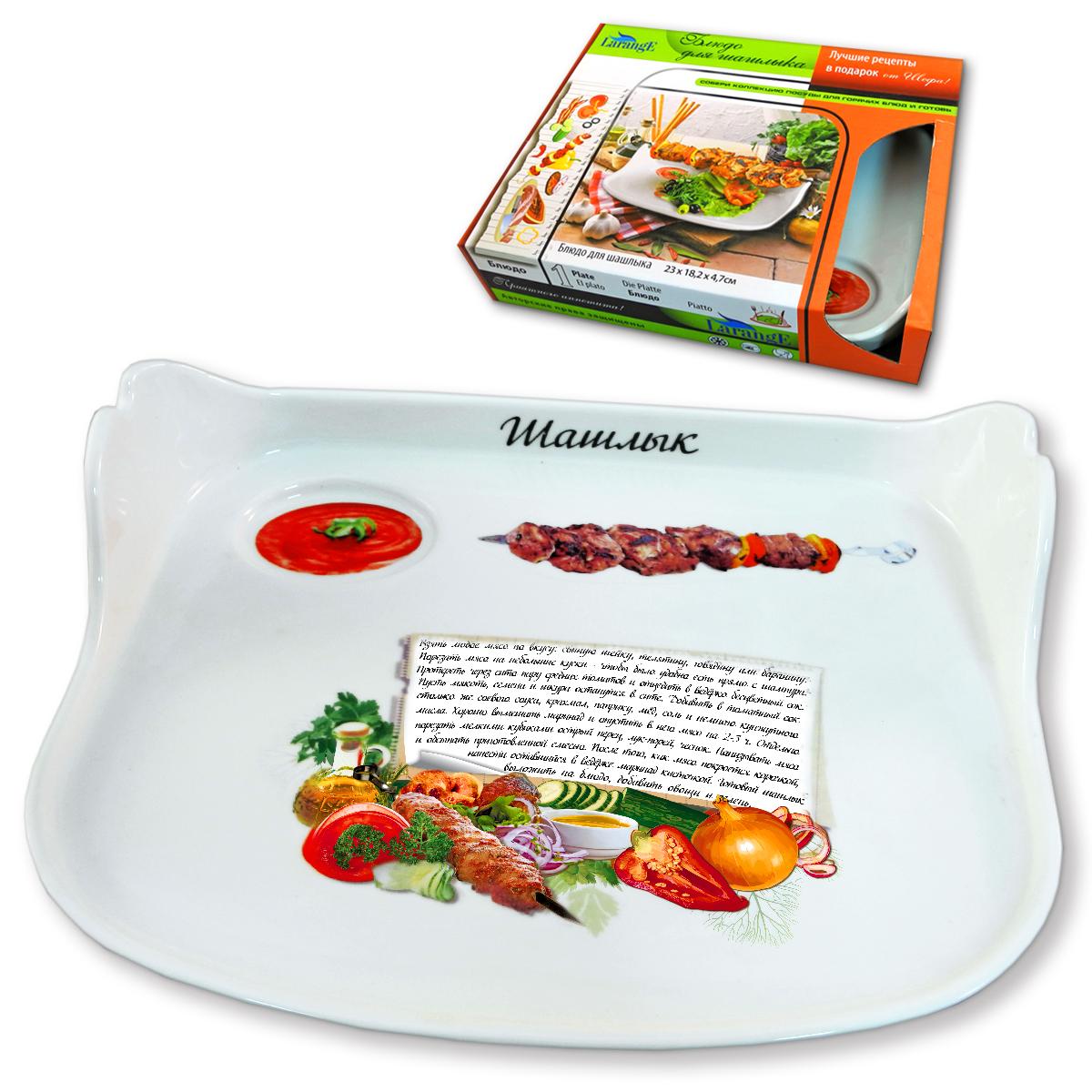 Блюдо для шашлыка LarangE Микс-шашлык, 24,5 х 20 х 4 см598-081Блюдо LarangE Микс-шашлык, выполненное из высококачественного фарфора, порадует вас изящным дизайном и практичностью. Блюдо имеет дополнительное отделение для кетчупа. Стенки блюда декорированы изображением шашлыка. Кроме того, для упрощения процесса приготовления на стенках написан рецепт. В комплект прилагается небольшой буклет с рецептами любимых блюд.Такое блюдо украсит ваш праздничный или обеденный стол, а оригинальное исполнение понравится любой хозяйке.Можно использовать в микроволновой печи, духовом шкафу, посудомоечной машине, холодильнике. Не применять абразивные чистящие вещества.