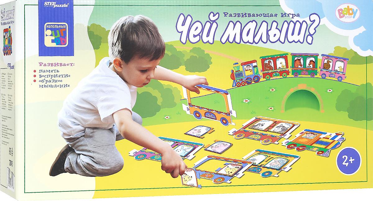 Step Puzzle Пазл для малышей Паровозики Чей малыш? 70116 флексика пазл для малышей геометрия цвет основы красный