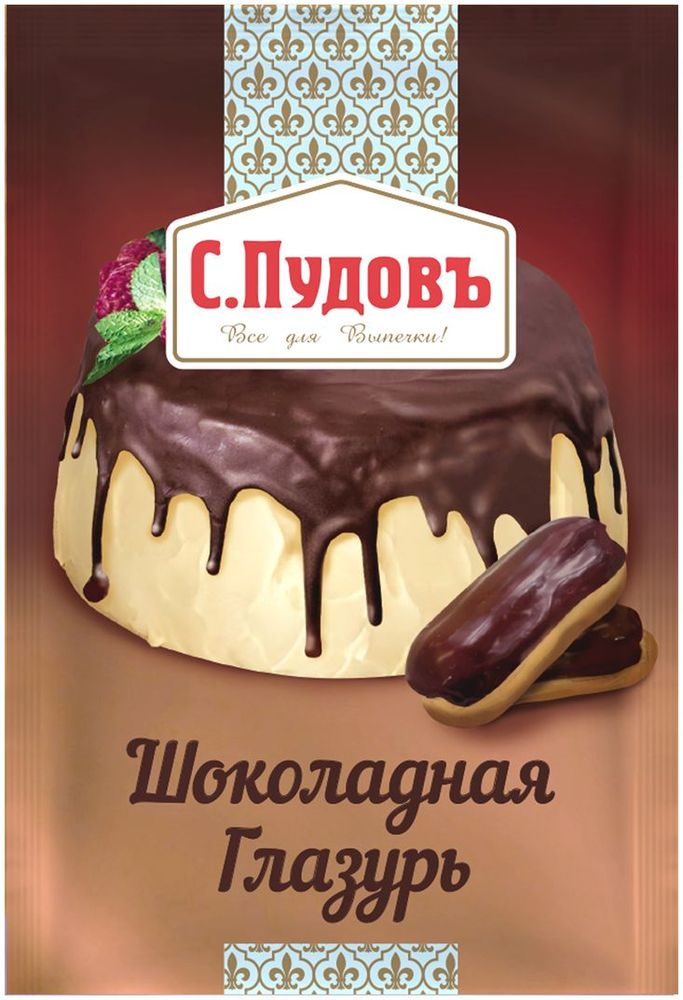 Пудовъ глазурь шоколадная, 100 г4607012297426С помощью шоколадной глазури можно украсить любой десерт. Нужно добавить всего 1 ч.л. растительного масла и 20 мл горячей воды . Все компоненты тщательно перемешайте и нанесите на охлажденное изделие.