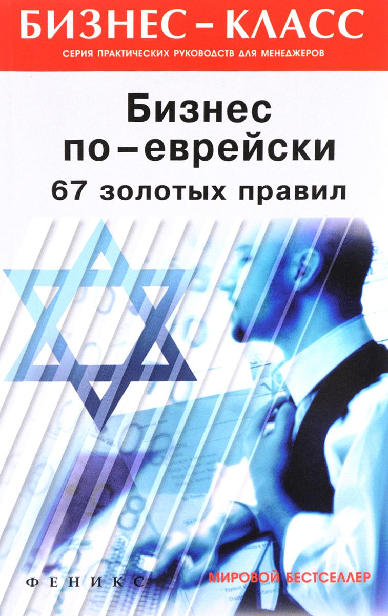 М. Л. Абрамович. Бизнес по-еврейски. 67 золотых правил