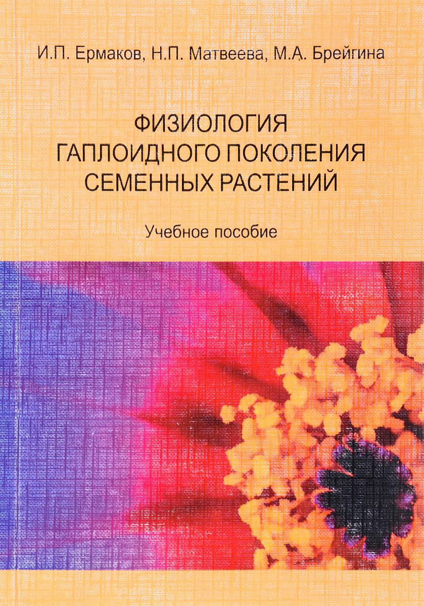 Физиология гаплоидного поколения. Учебное пособие