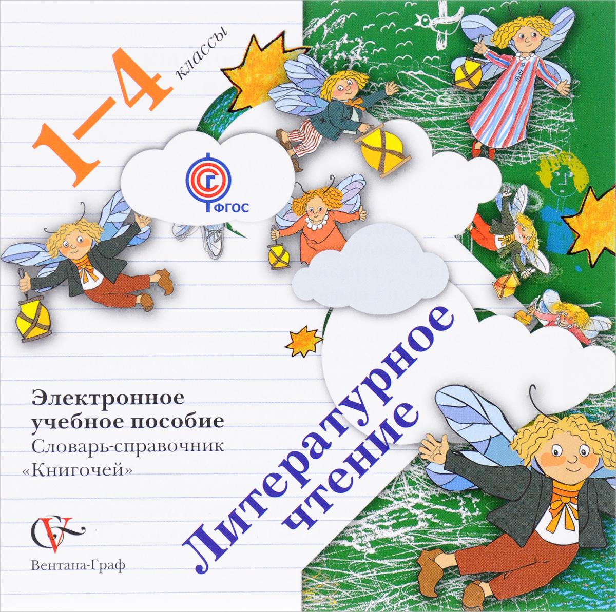 Литературное чтение. 1-4 класс. Словарь-справочник