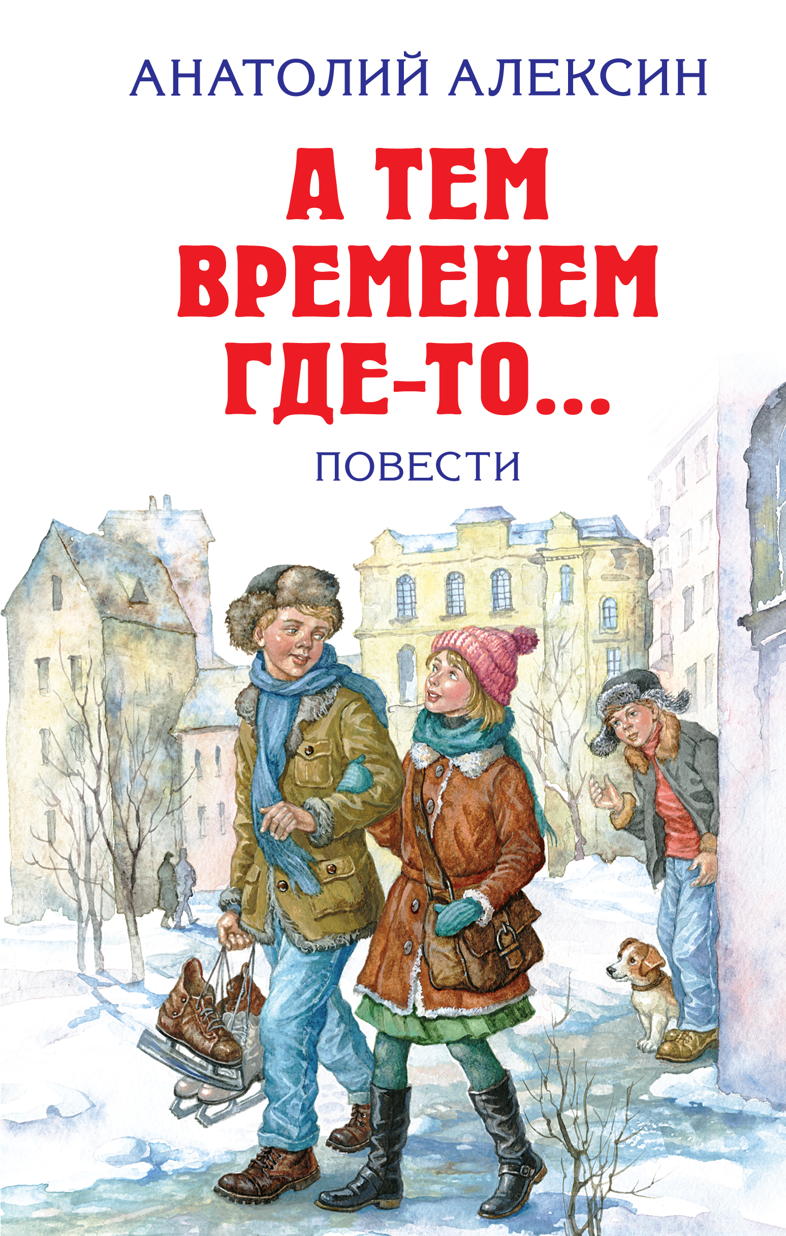 Читать онлайн  Алексин Анатолий В Стране Вечных Каникул