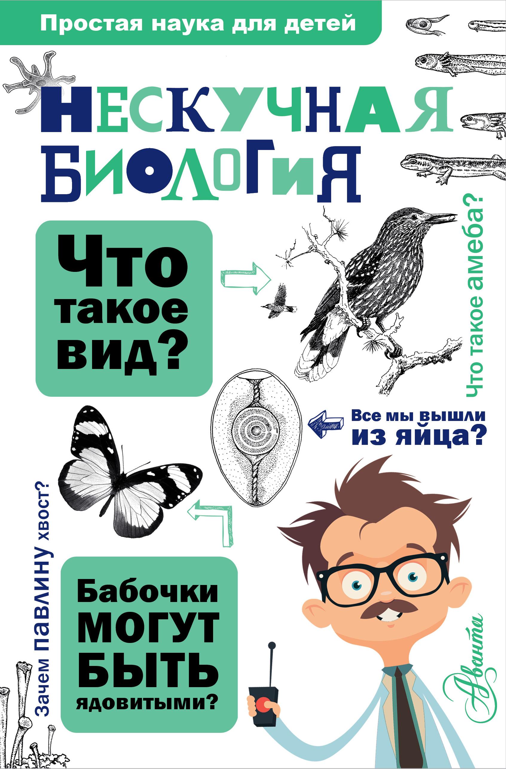 Целлариус Алексей Юрьевич Нескучная биология книги издательство аст хватит ныть начни просить