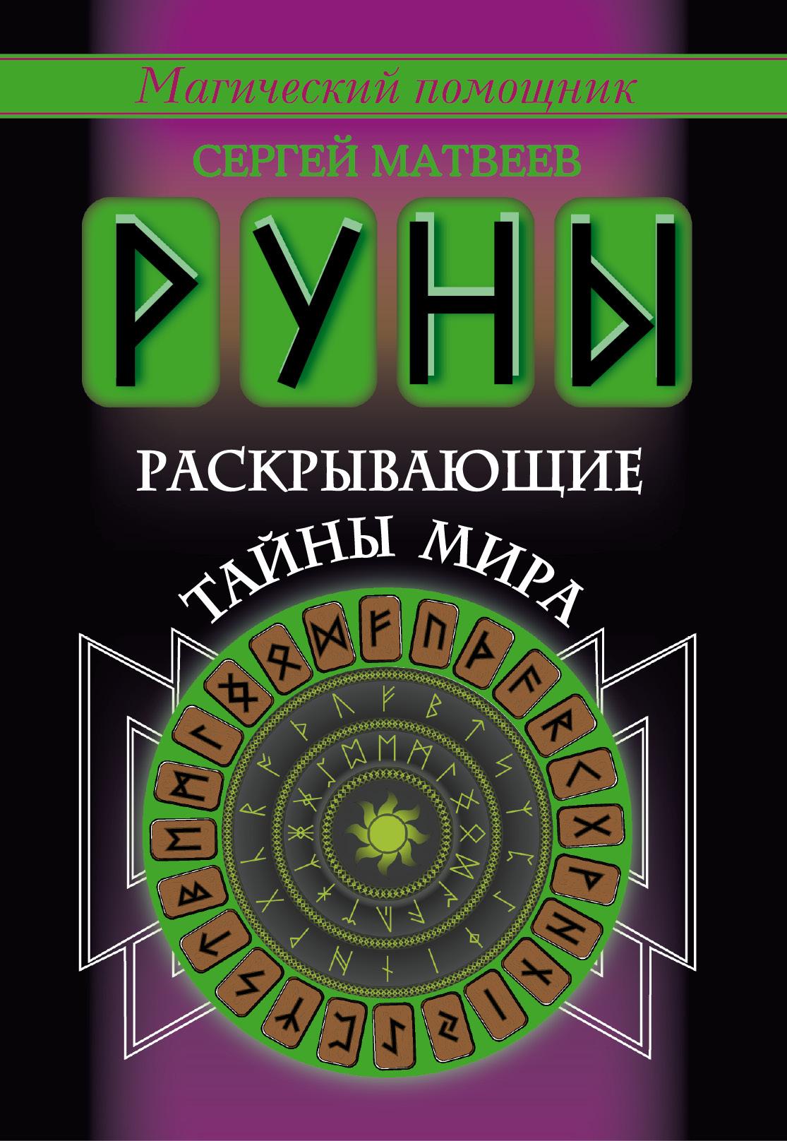 Сергей Матвеев Руны, раскрывающие тайны мира купить набор рун