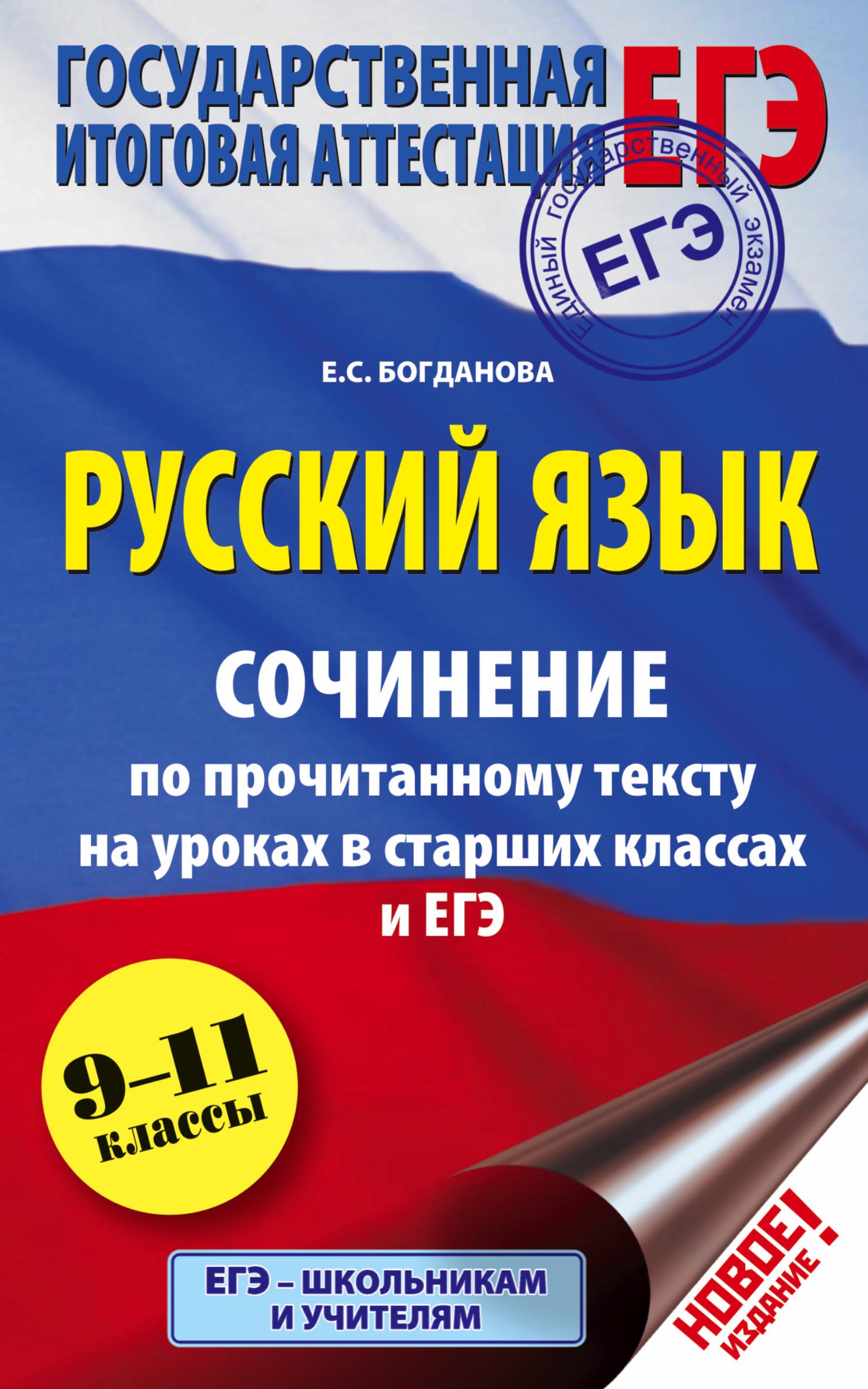 ЕГЭ. Русский язык. 9-11 классы. Сочинение по прочитанному тексту на уроках в старших классах и ЕГЭ