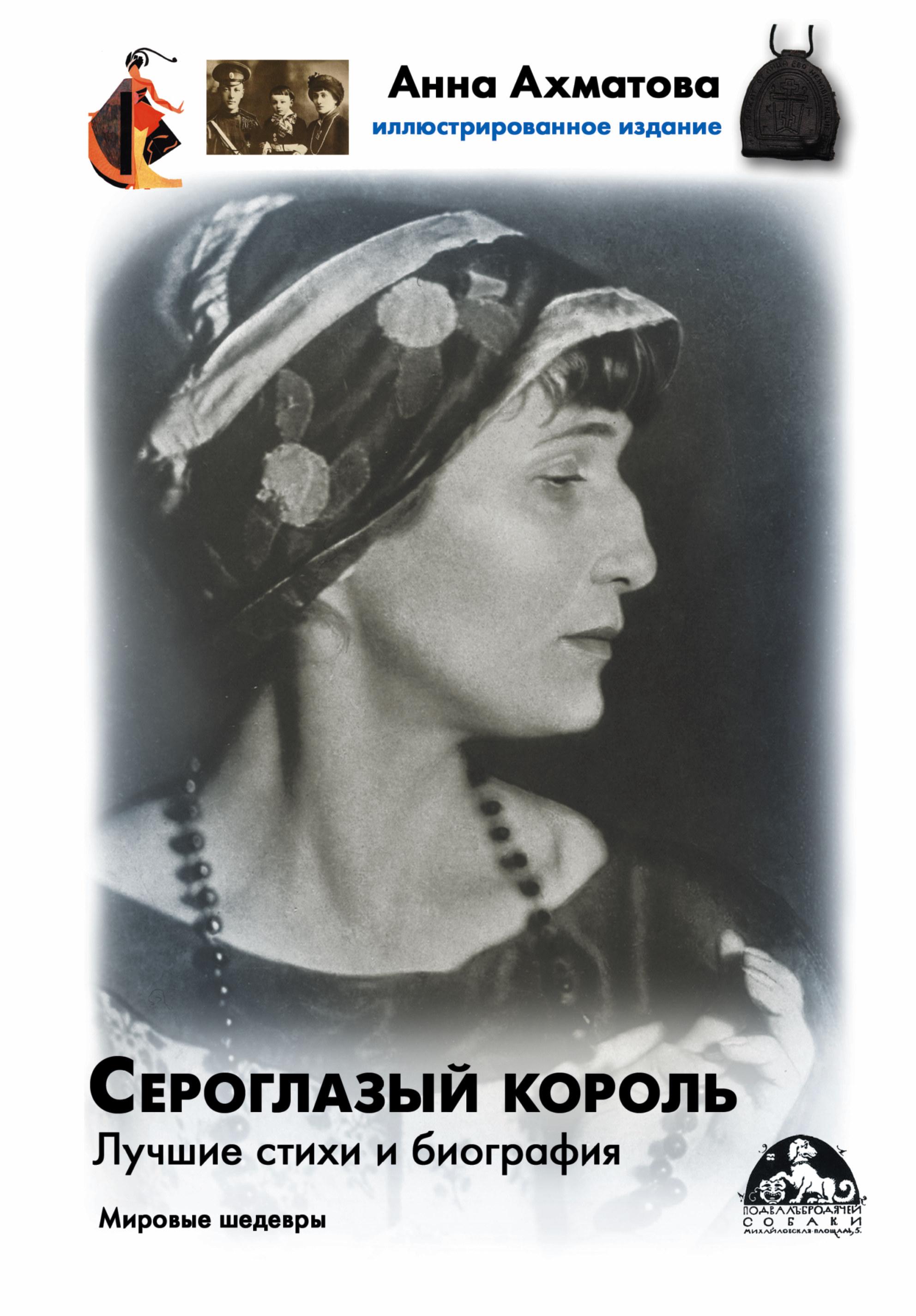 Ахматова Анна Андреевна Сероглазый король ахматова анна андреевна столько просьб у любимой всегда