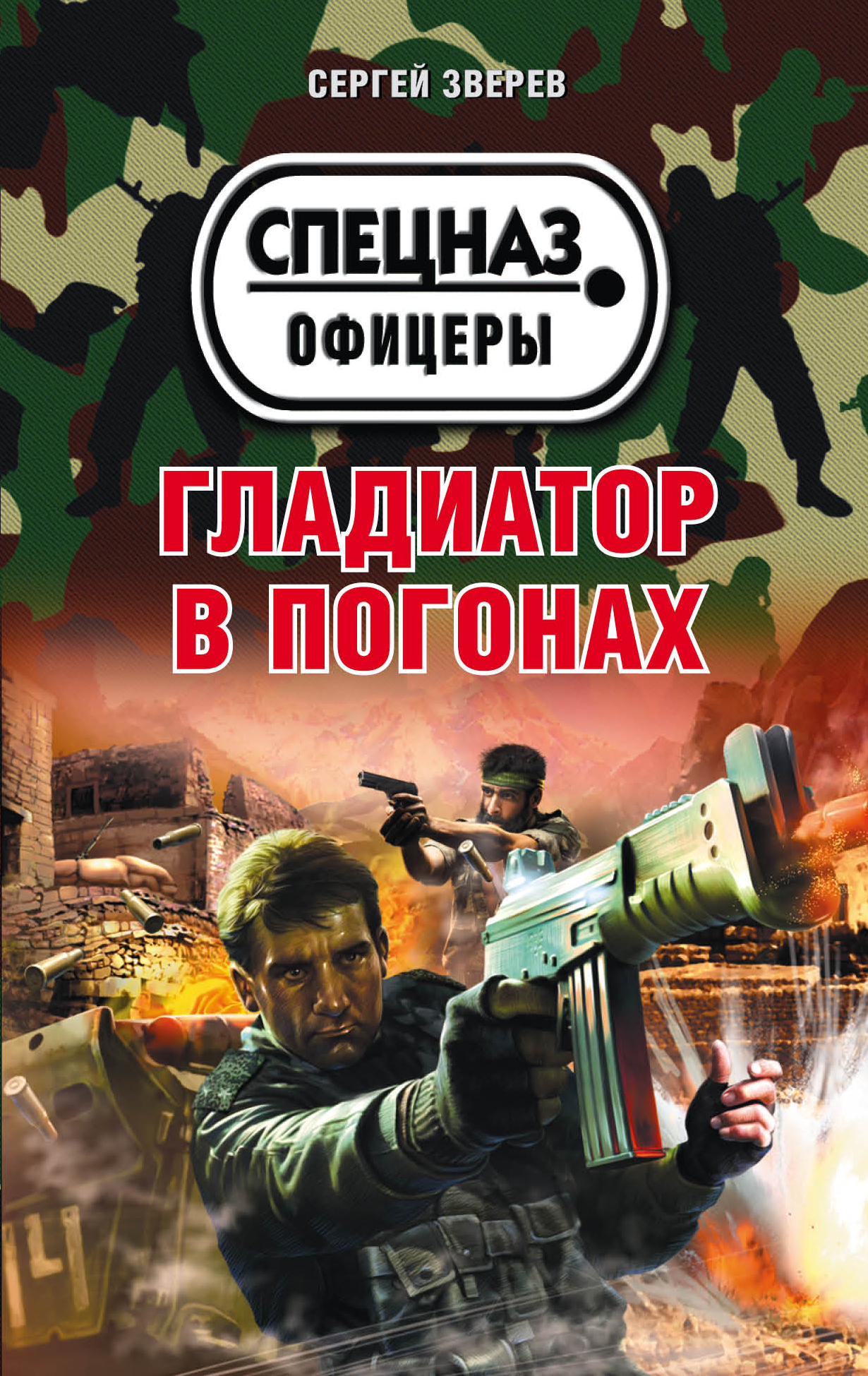Зверев Сергей Иванович Гладиатор в погонах зверев с гладиатор в погонах