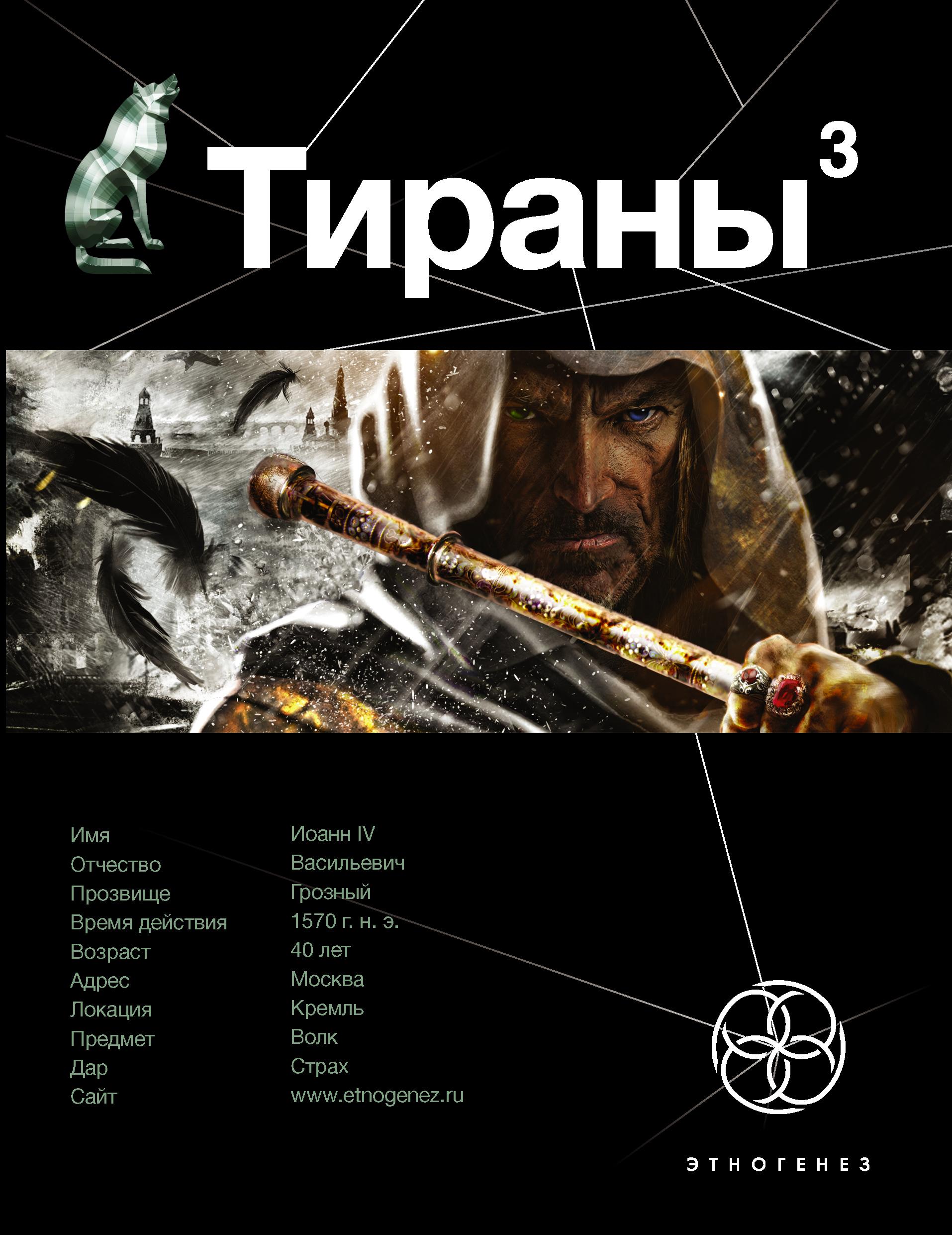 Чекунов Вадим Владимирович Тираны. Страх