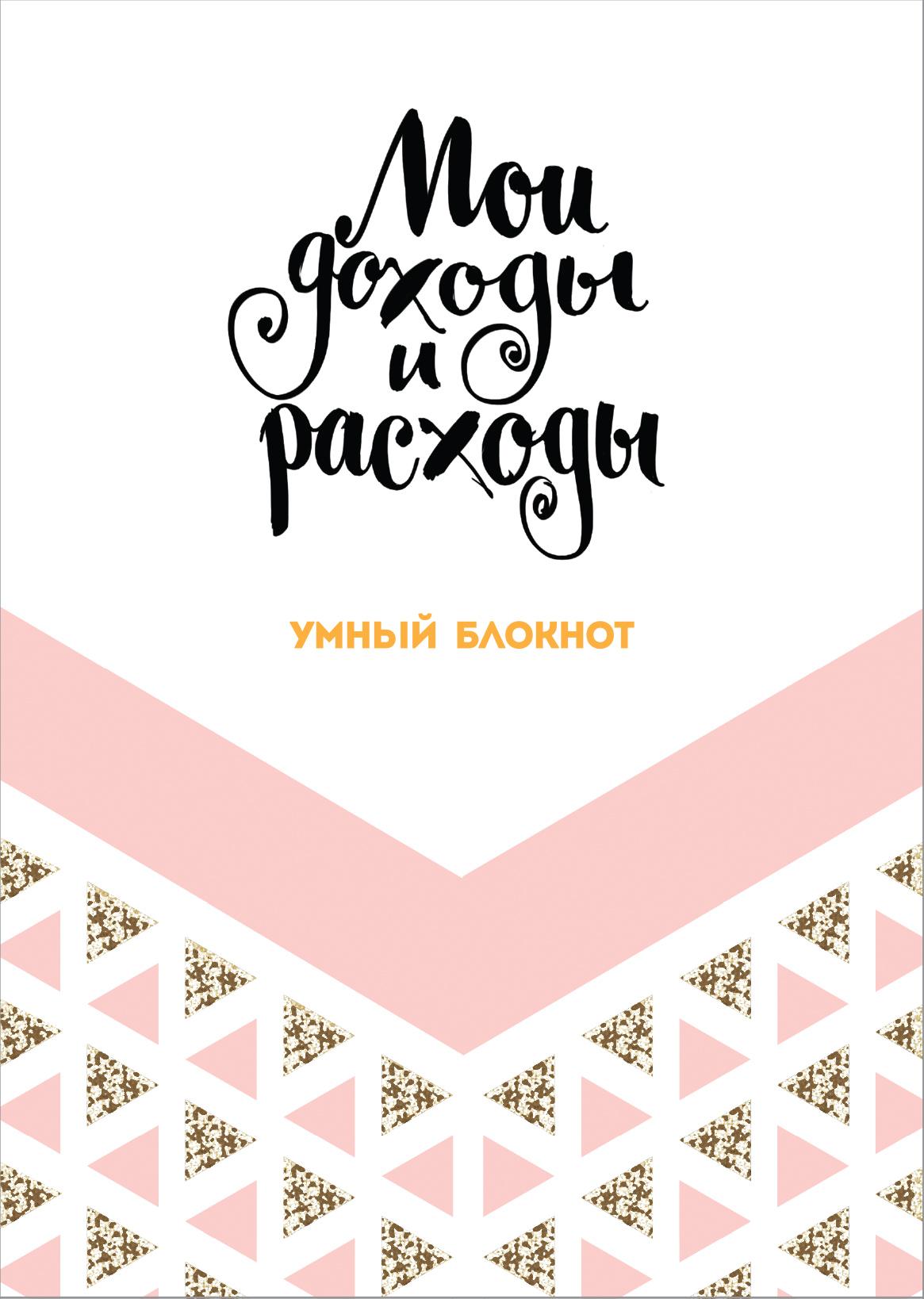 Zakazat.ru: Мои доходы и расходы. Умный блокнот