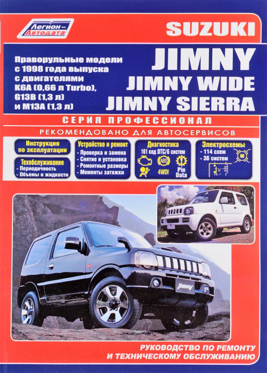 Suzuki Jimny. Jimny Wide. Jimny Sierra. Праворулые модели с 1998 года выпуска с двигателями К6А, G13B и M13A. Руководство по ремонту и техническому обслуживанию