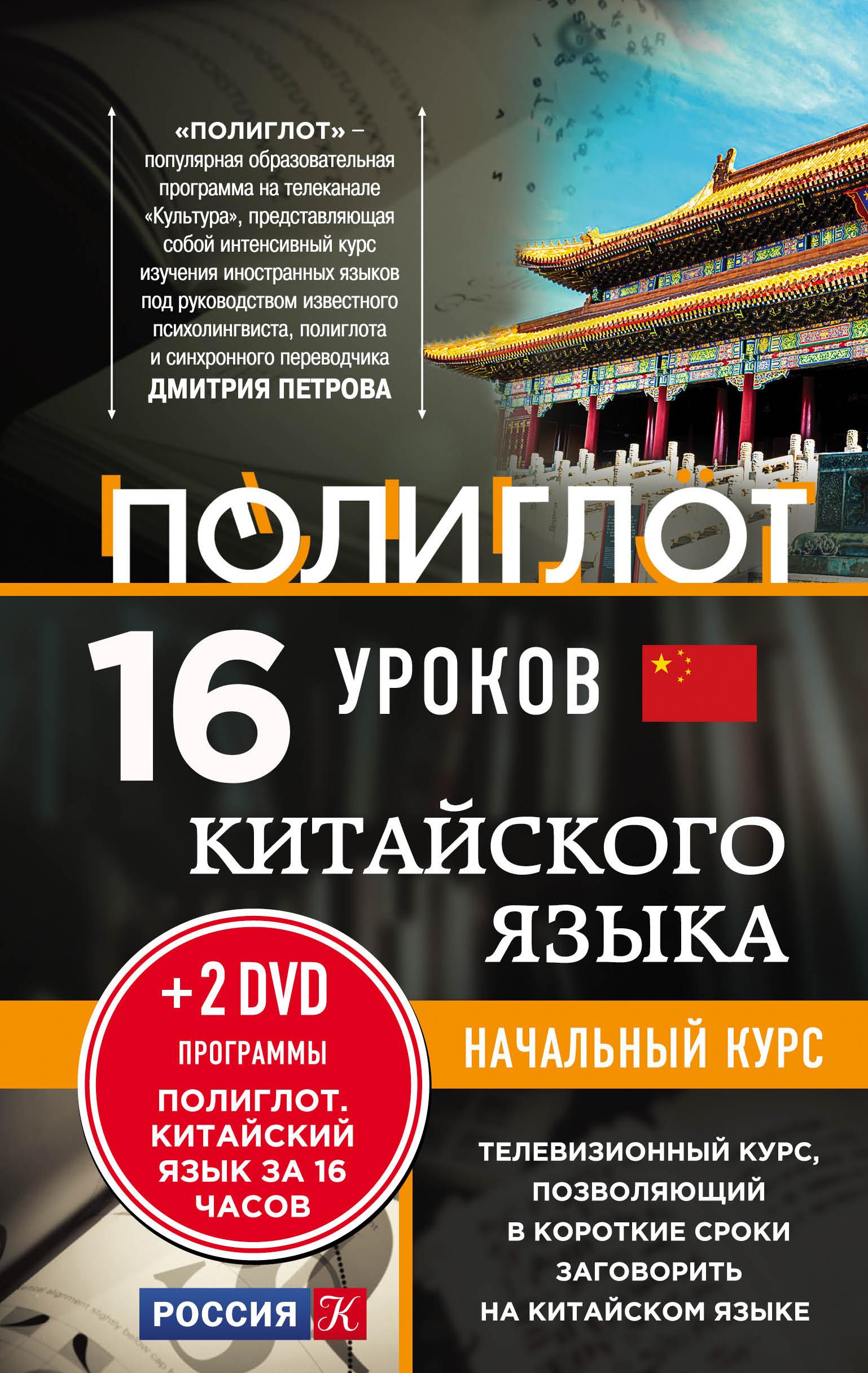 16 уроков китайского языка. Начальный курс (+ 2 DVD