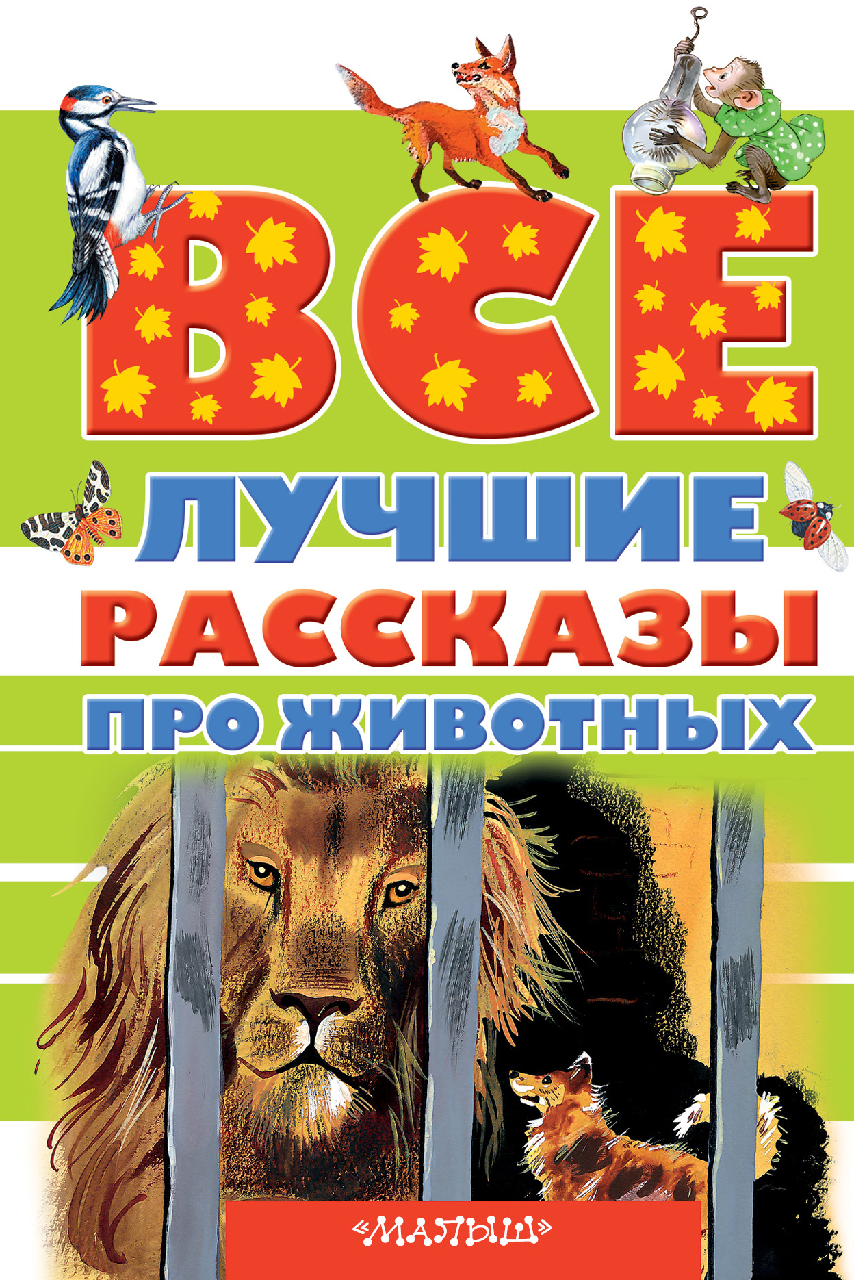 Виталий Бианки,Павел Бажов Все лучшие рассказы про животных про хвосты усы лапы и носы рассказы о животных
