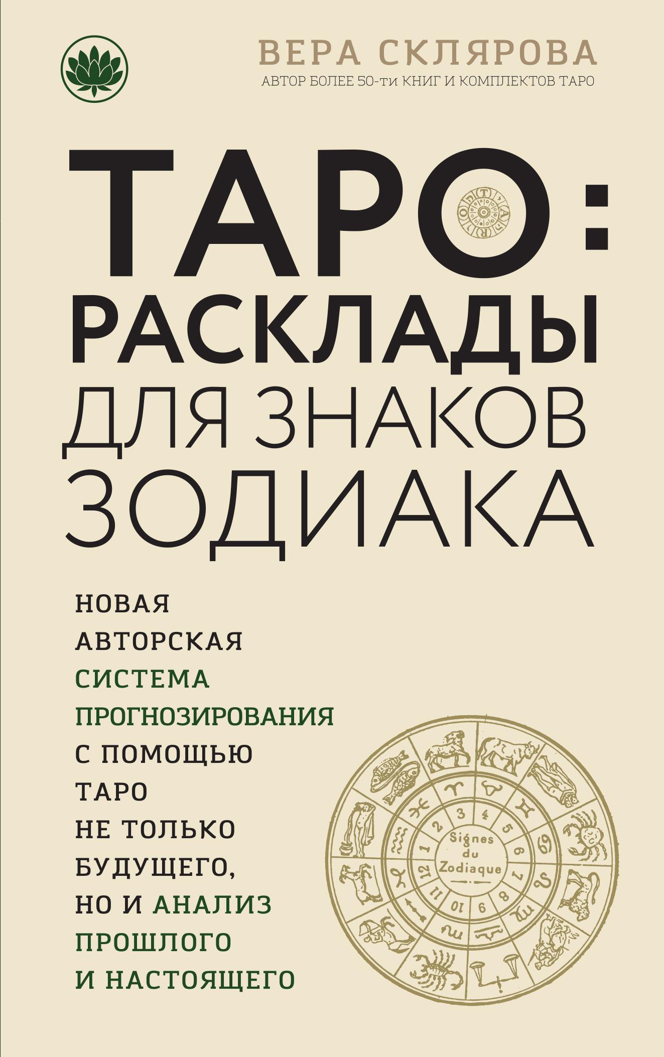 Склярова Вера Анатольевна ТАРО. Расклады для знаков Зодиака таро демонов гоэтии