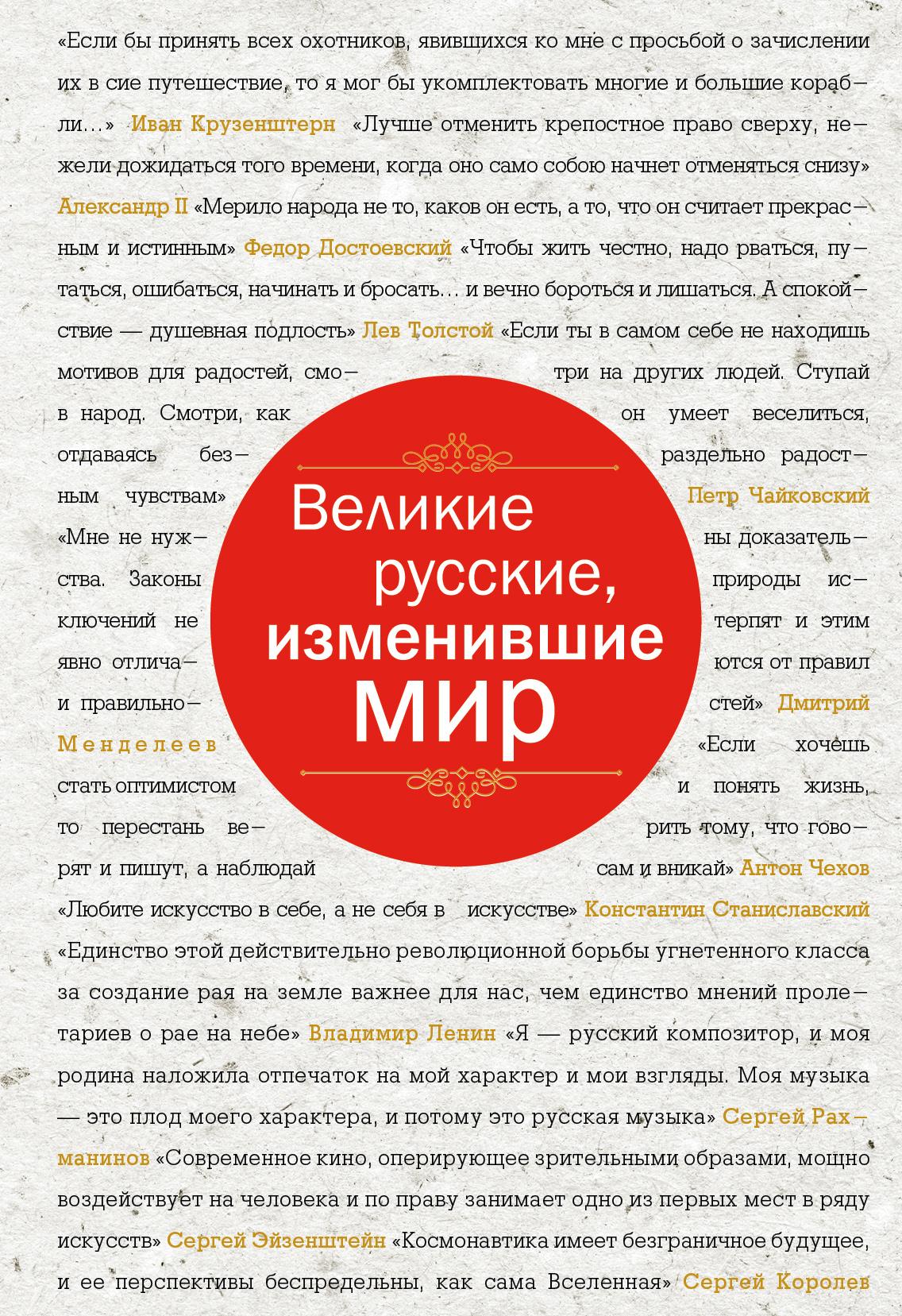 Великие русские, изменившие мир сборник великие имена русского ренессанса