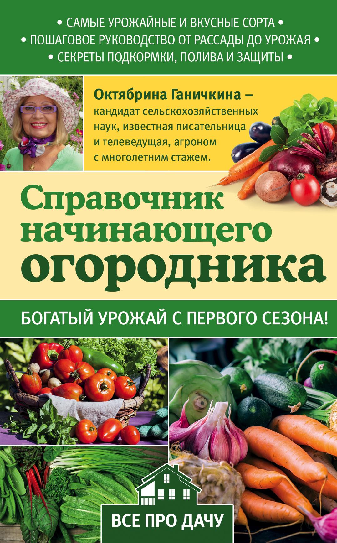 Октябрина Ганичкина,Александр Ганичкин Справочник начинающего огородника