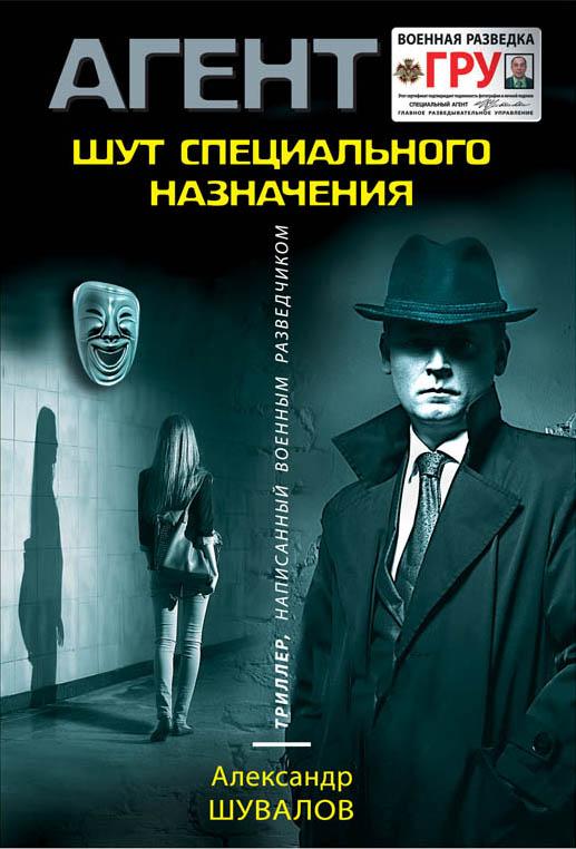 Шувалов Александр Шут специального назначения