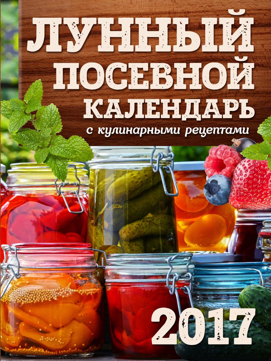 цена на Бакунина Виктория Сергеевна Лунный посевной календарь с кулинарными рецептами 2017