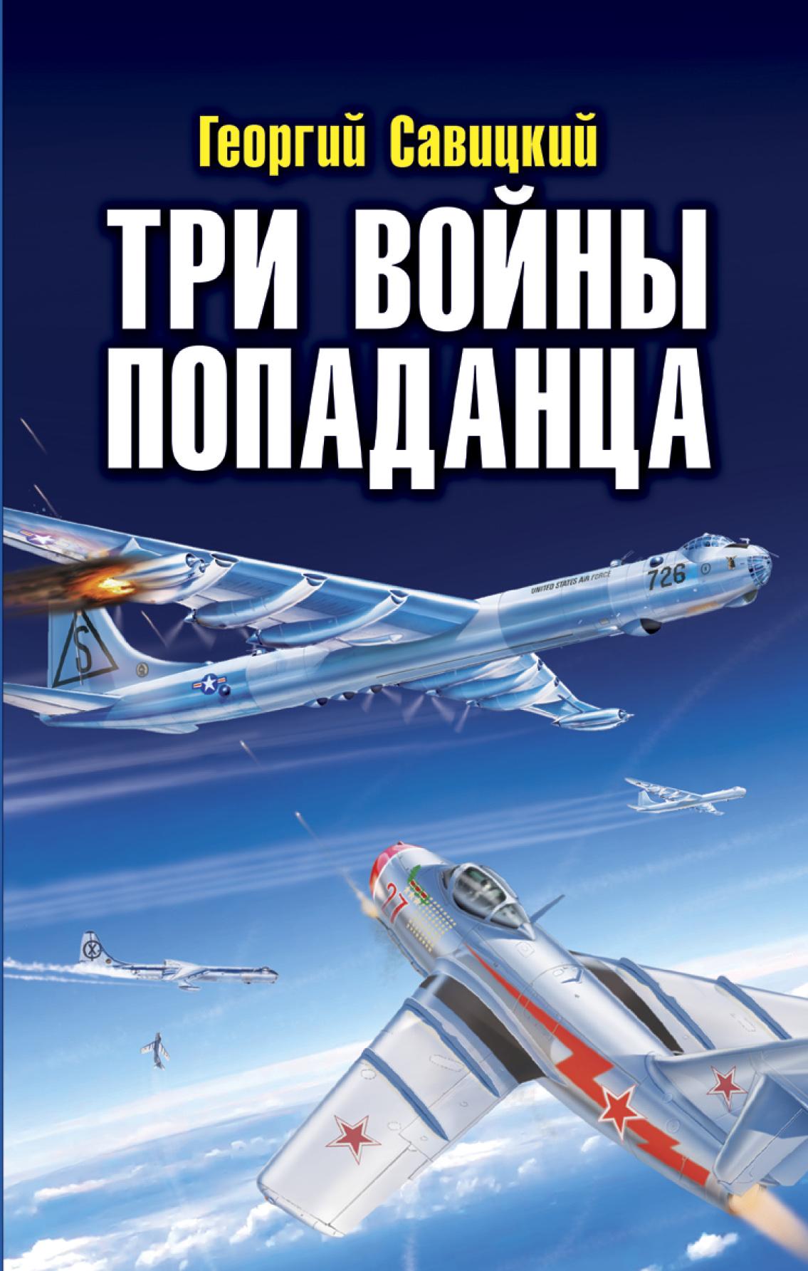 Георгий Савицкий Три войны попаданца