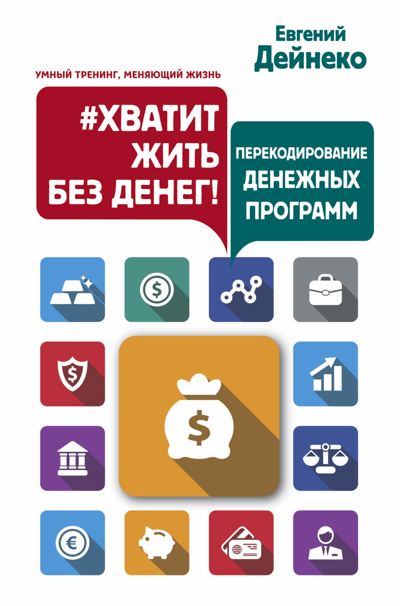 Евгений Дейнеко #Хватит жить без денег! Перекодирование денежных программ