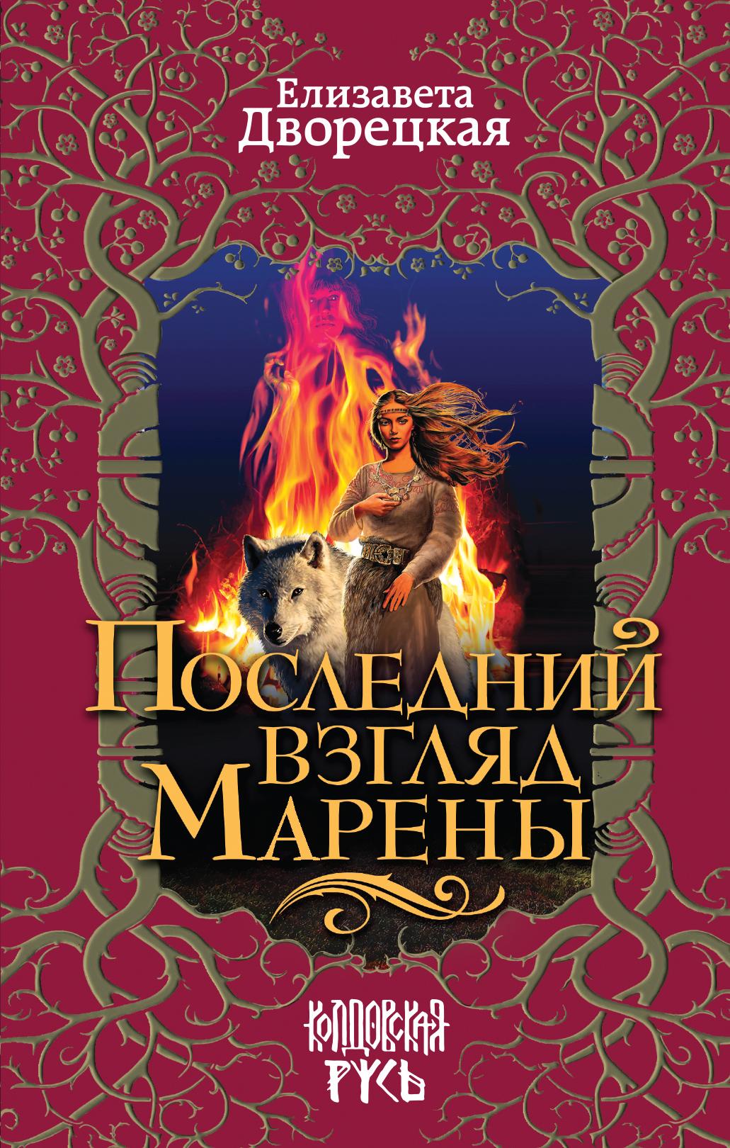 Елизавета Дворецкая Последний взгляд Марены книги эксмо последний взгляд марены
