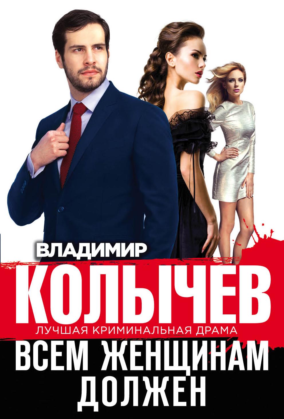 Колычев Владимир Григорьевич Всем женщинам должен колычев владимир григорьевич его считали подкаблучником