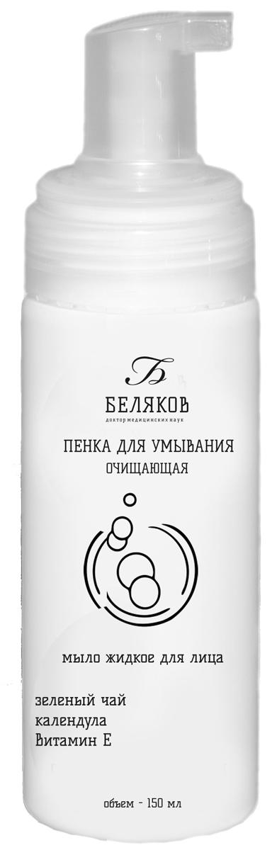 Доктор Беляков Мыло для лица очищающее, 150 млМЖ150ЛМыло глубоко очищает кожу с помощью бережных поверхностно-активных веществ, полученных из натуральных природных компонентов. Оказывает антибактериальный эффект, предотвращает появление угревой сыпи. Мягкая формула не сушит кожу, придает сияние и гладкость, пробуждает и оживляет каждую клеточку кожи. Удобная форма с пенным дозатором позволяет экономно расходовать мыло, чтобы его хватило надолго.