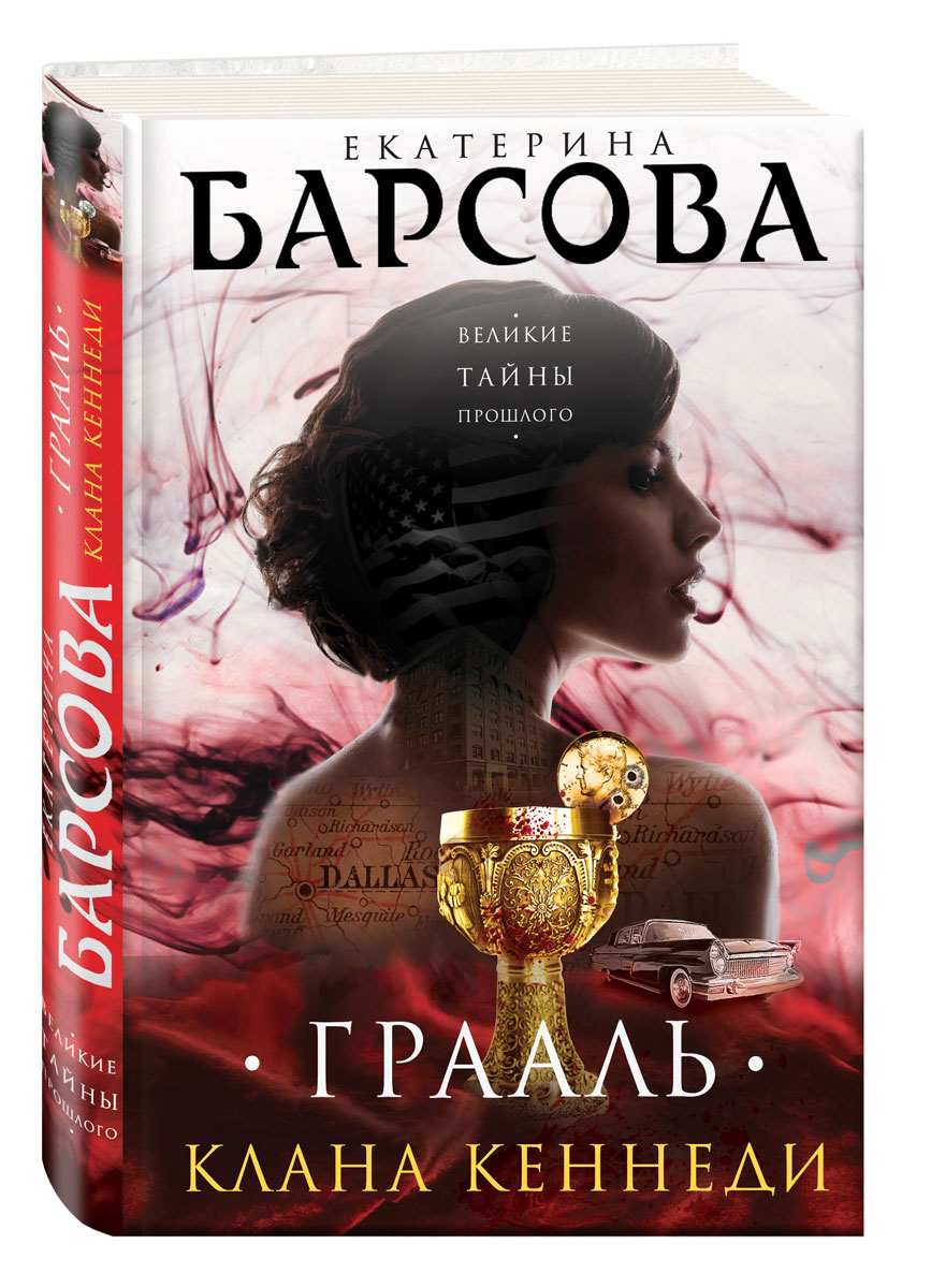Екатерина Барсова Грааль клана Кеннеди