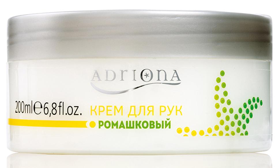 Adriona Крем для рук Ромашковый , 250МЛ10378100% натуральный продукт. Крем предназначен для чувствительной кожи, склонной к раздражению. Ромашка успокаивает и питает чувствительную кожу, а витамин А, природный антиоксидант, обладает противовоспалительным действием. Ромашка - растение богатое азуленом и апигенином, которые наряду с мягким антисептическим эффектом оказывают благотворное, успокаивающее воздействие на кожу и слизистые оболочки. Этот крем с воздушной текстурой, под которой дышит кожа, рекомендуется людям, чья кожа не переносит косметические продукты с химическими добавками, которые обычно вызывают раздражения и дискомфорт при использовании.
