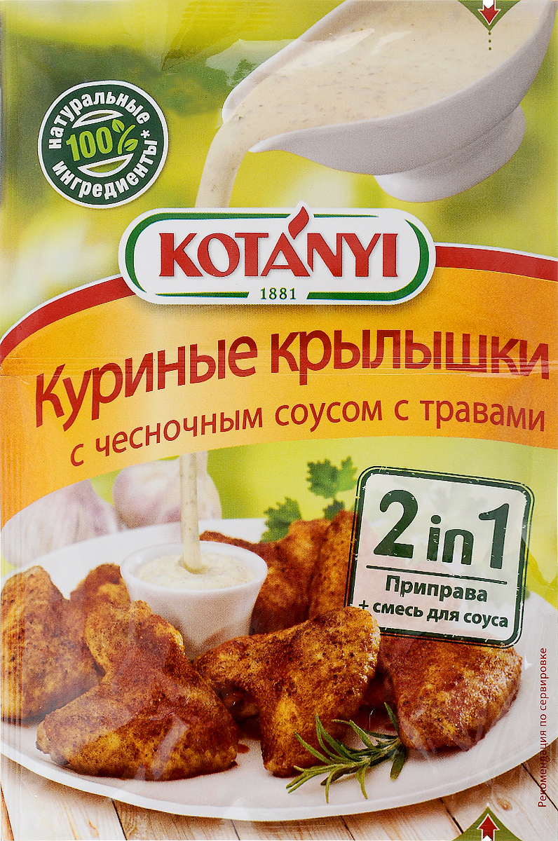 Kotanyi Приправа для куриных крылышек с чесночным соусом с травами, 37 г142111Приправа для куриных крылышек с чесночным соусом с травами Kotanyi - 100% натуральные ингредиенты. Без усилителей вкуса, без консервантов, без красителей.Kotanyi 2 in 1 - это идеальное сочетание изысканной приправы и смеси для соуса для быстрого приготовления аппетитных блюд. Тщательно отобранные специи придают блюду восхитительный вкус, а простой в приготовлении соус идеально дополняет блюдо.Уважаемые клиенты! Обращаем ваше внимание, что полный перечень состава продукта представлен на дополнительном изображении.Приправы для 7 видов блюд: от мяса до десерта. Статья OZON Гид