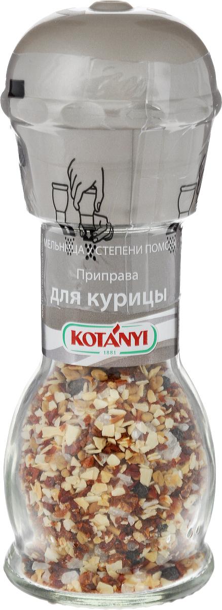 Kotanyi Приправа для курицы, 52 г приправа kotanyi для свинины
