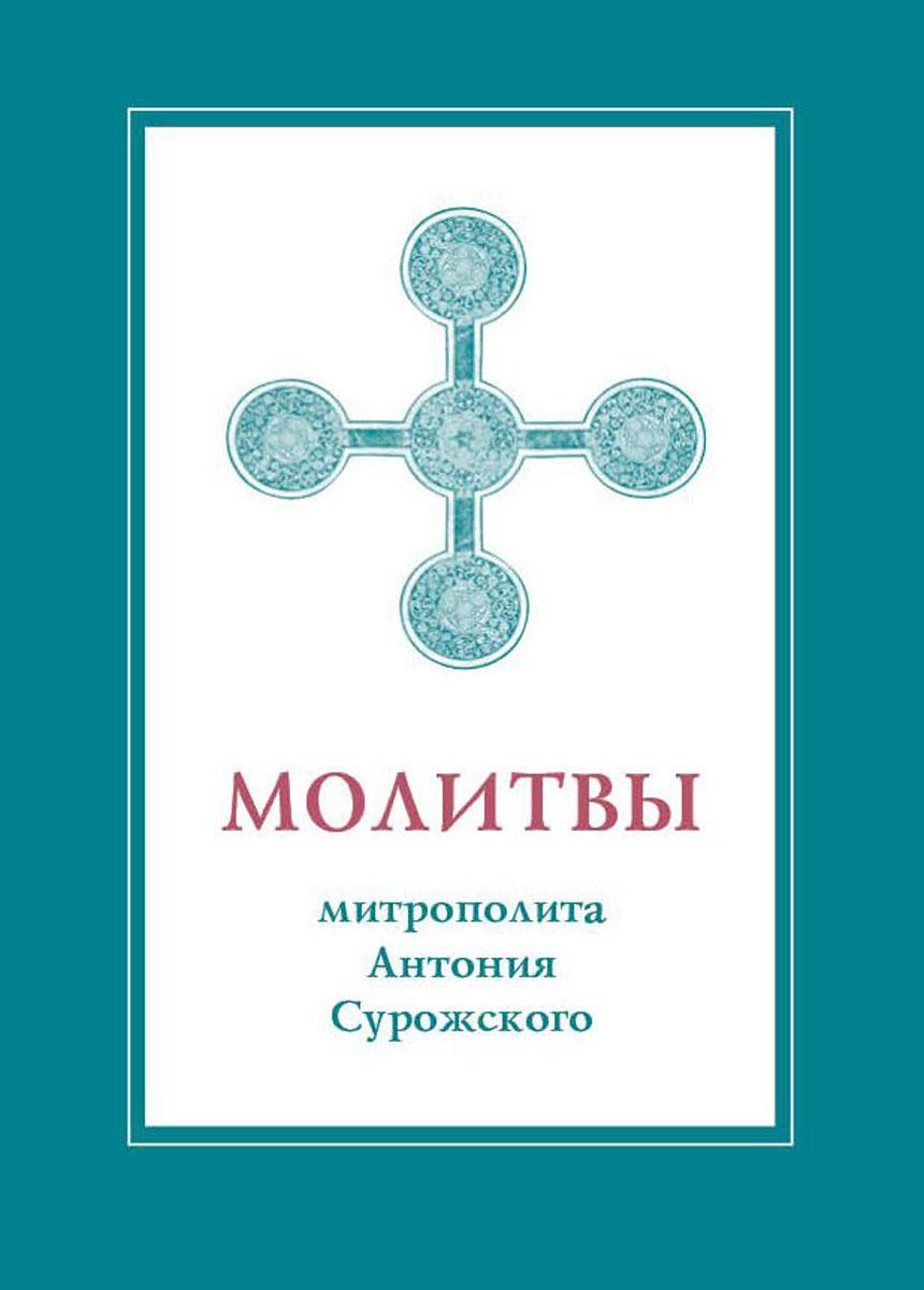 Молитвы митрополита Антония Сурожского (подарочное издание). Митрополит Антоний Сурожский