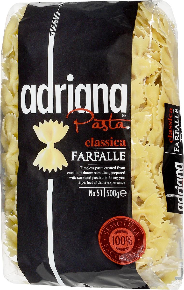 Adriana Farfalle паста, 500 г15016Adriana - высококачественная паста из 100% семолины.Только 100% семолина или качественная мука из специальных твердых сортов пшеницы гарантирует, что паста, даже после превышения рекомендуемого времени приготовления, не разварится и не слипнется после охлаждения.Еда не должна служить лишь для утоления голода, а должна приносить и возвышенные чувства приятного удовлетворения. Каждый из нас хотел бы открыть для себя новые вкусы и новые впечатления. Ужин должен быть не только завершением дня, но также возможностью встретиться с близкими и друзьями, чтобы насладиться едой. Паста Adriana имеет превосходные вкусовые качества и полезные свойства. Благодаря большому количеству клетчатки, белка и минимуму жиров - низкокалорийная, что помогает всегда оставаться в идеальной форме. В ее состав входят рибофлавин, который способствует снижению усталости, витамины группы B, необходимые для здоровья.Способ приготовления: варить макаронные изделия в кипящей подсоленной воде (1 литр воды на 100 грамм макаронных изделий). Можете добавить столовую ложку растительного масла. Варить в течение 11-13 минут, постоянно помешивая. В конце приготовления попробуйте. Слейте воду и подавайте на стол.