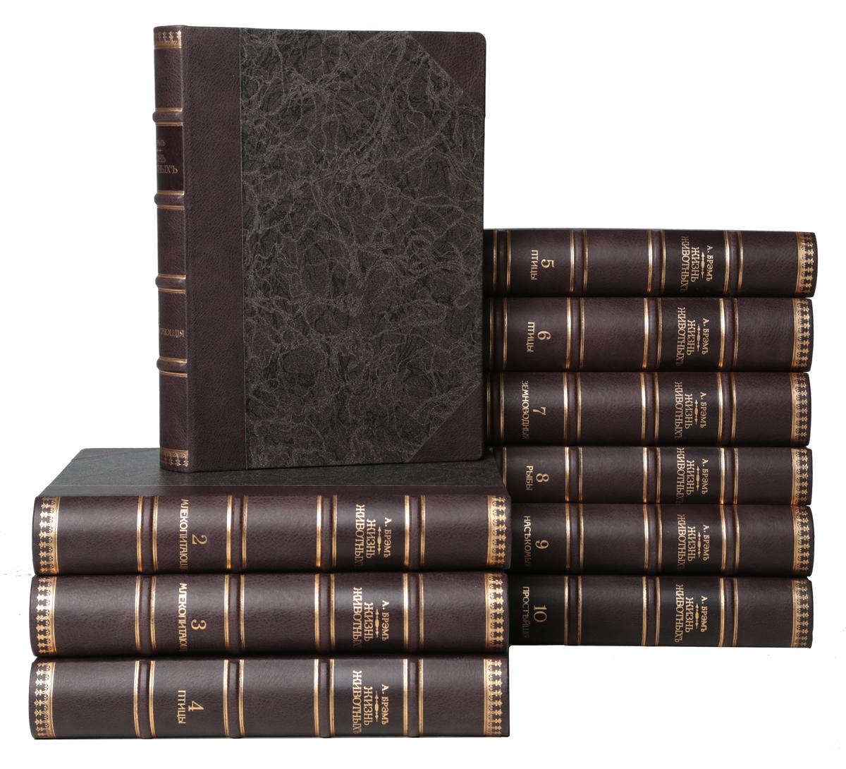 Жизнь животных. В 10 томах (комплект из 10 книг)