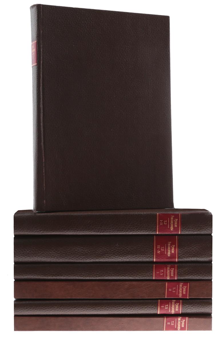 Деятели революционного движения в России. Био-библиографический словарь в 5 томах (комплект из 7 книг) ������������������