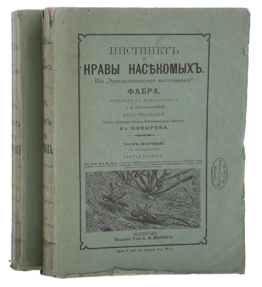 Инстинкт и нравы насекомых. В 2 томах (комплект из 2 книг)
