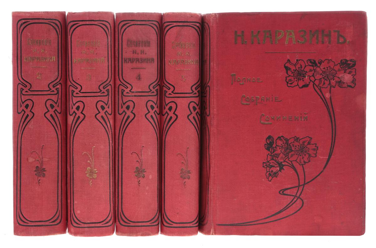 Полное собрание сочинений Н. Н. Каразина (комплект из 5 книг) н в щерба часольбом фэш драгоций