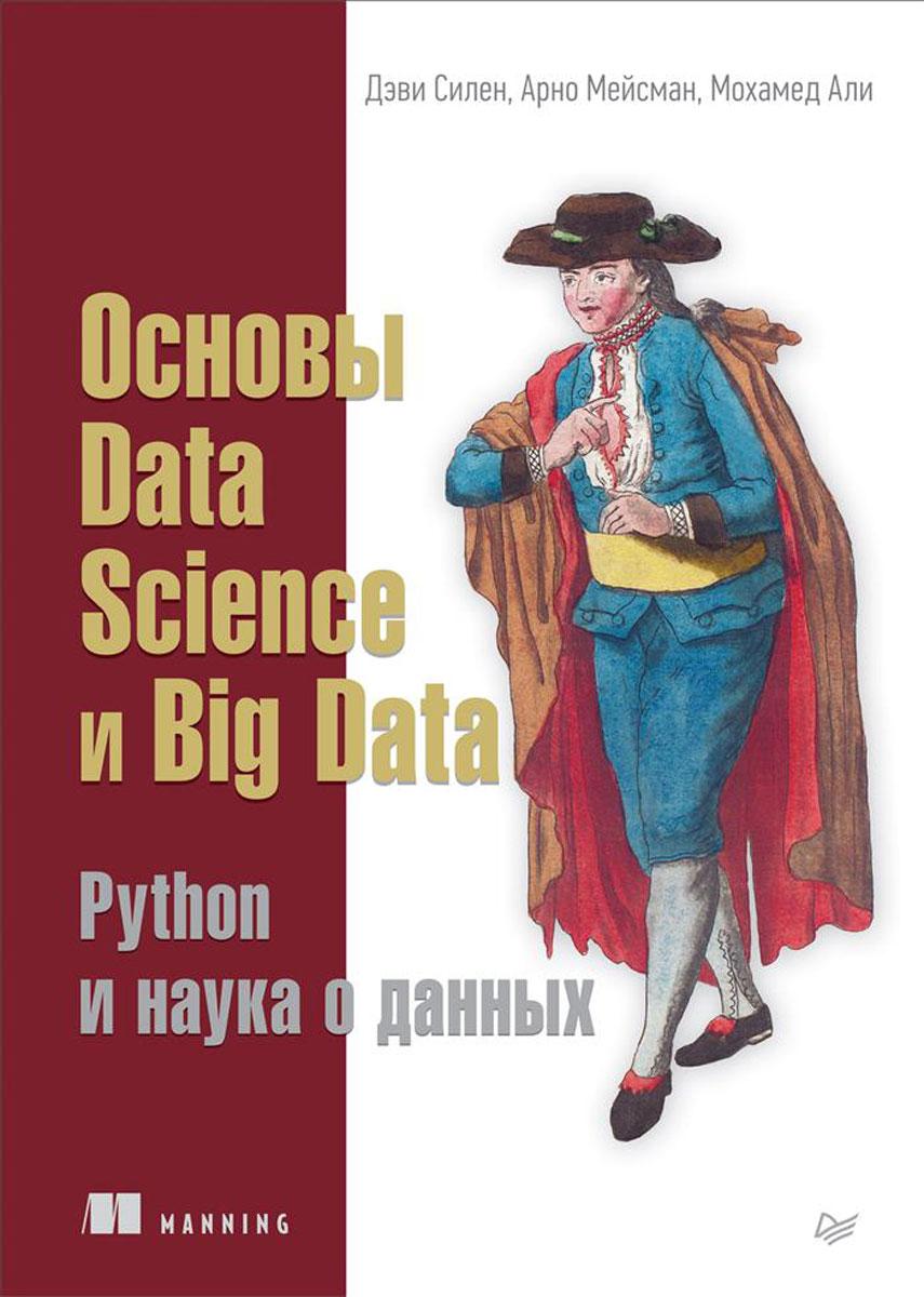 Дэви Силен, Арно Мейсман, Мохамед Али. Основы Data Science и Big Data. Python и наука о данных