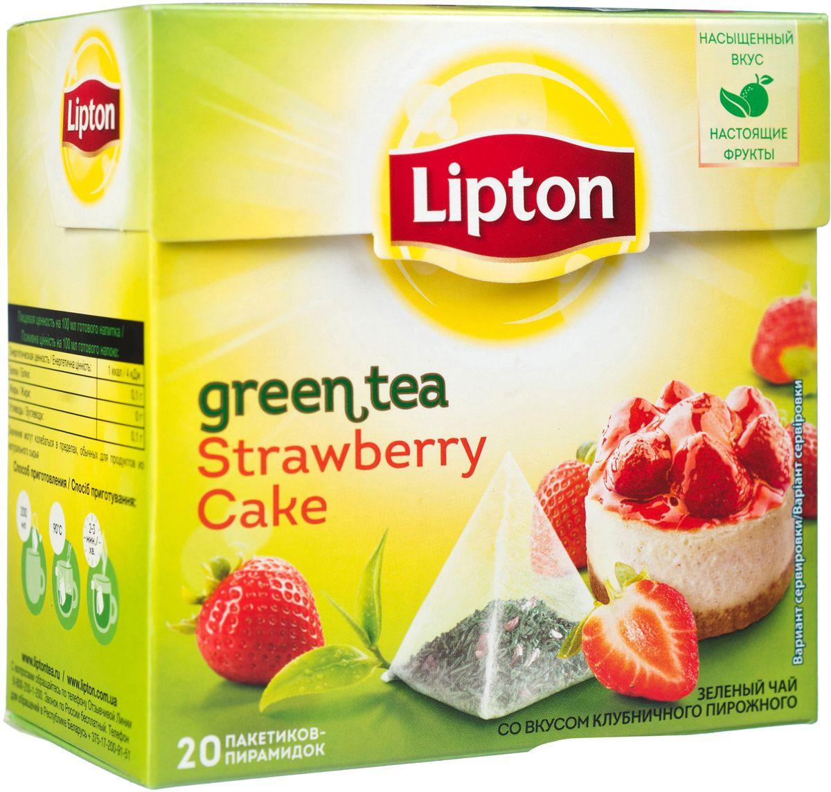 Lipton Зеленый чай Strawberry cake 20 шт lipton липтон чай зеленый чай зеленый чай в пакетиках 50 мешков 100г