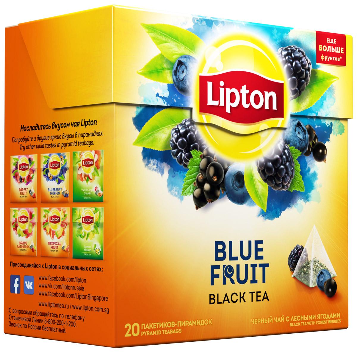 Lipton Blue Fruit Tea черный чай в пирамидках, 20 шт67009785/21187904/20206121Тайна восхитительного вкуса заключена в гармоничном сочетании кусочков ягод – ежевики, черной смородины и черники – с листочками отборного чая, которые полностью проявляют все свое великолепие благодаря свободному пространству внутри пирамидки. Аромат лесных ягод в Lipton Blue Fruit раскрывает загадки вкуса и дарит только светлые эмоции!Уважаемые клиенты! Обращаем ваше внимание на то, что упаковка может иметь несколько видов дизайна. Поставка осуществляется в зависимости от наличия на складе.Всё о чае: сорта, факты, советы по выбору и употреблению. Статья OZON Гид