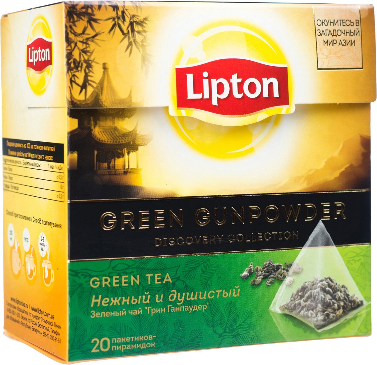 Lipton Зеленый чай Green gunpowder 20 шт65415065/17245703/1724570