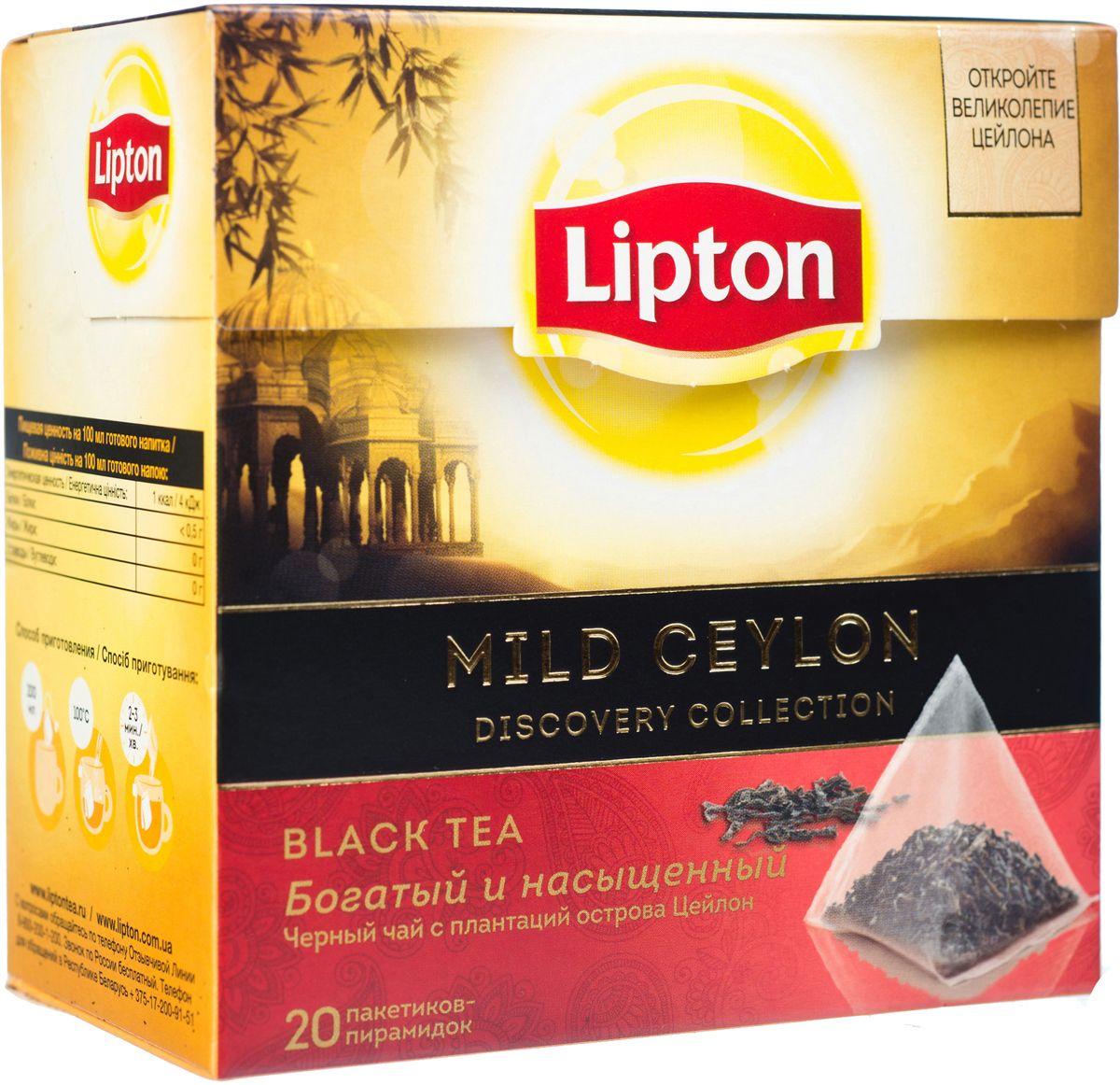Lipton Черный чай Mild Ceylon 20 шт20204431/17245803/1724580Lipton Mild Ceylon - черный чай в пакетиках с плантаций острова Цейлон. Он прекрасно сочетает в себе два важных качества, за которые мы и ценим чай - крепость и насыщенный аромат в обрамлении мягкого вкуса.Ощутите великолепие долин и уединенных чайных плантаций острова Цейлон, на которых выращивают легендарный цейлонский черный чай.