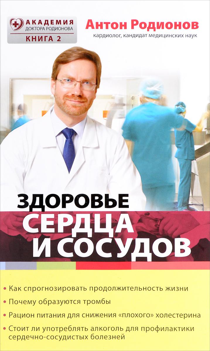 Антон Родионов Здоровье сердца и сосудов. Книга 2 книга теле