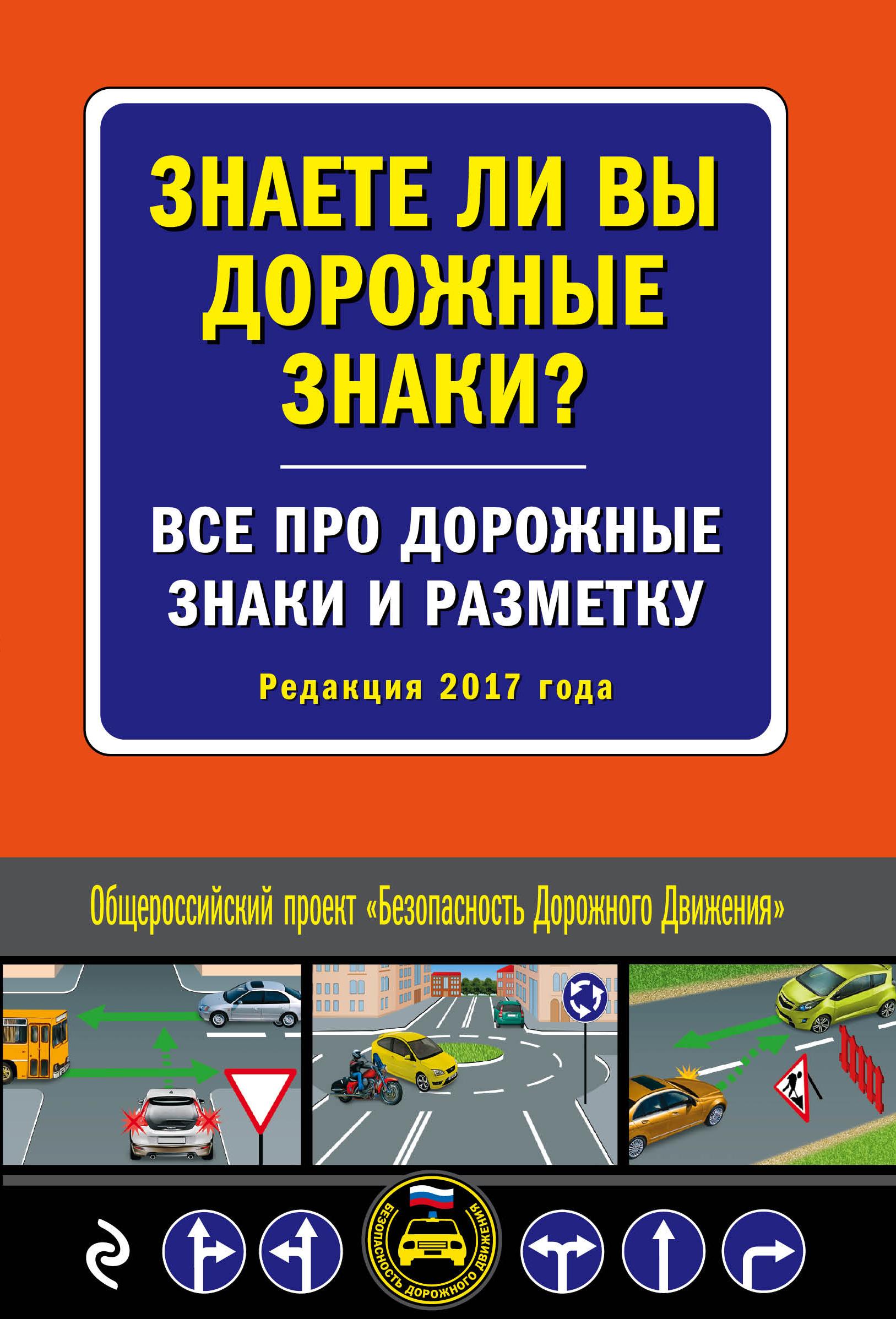 Анна Меркурьева Знаете ли вы дорожные знаки? Все про дорожные знаки и разметку (Редакция 2017 года) знаки отличия в минске