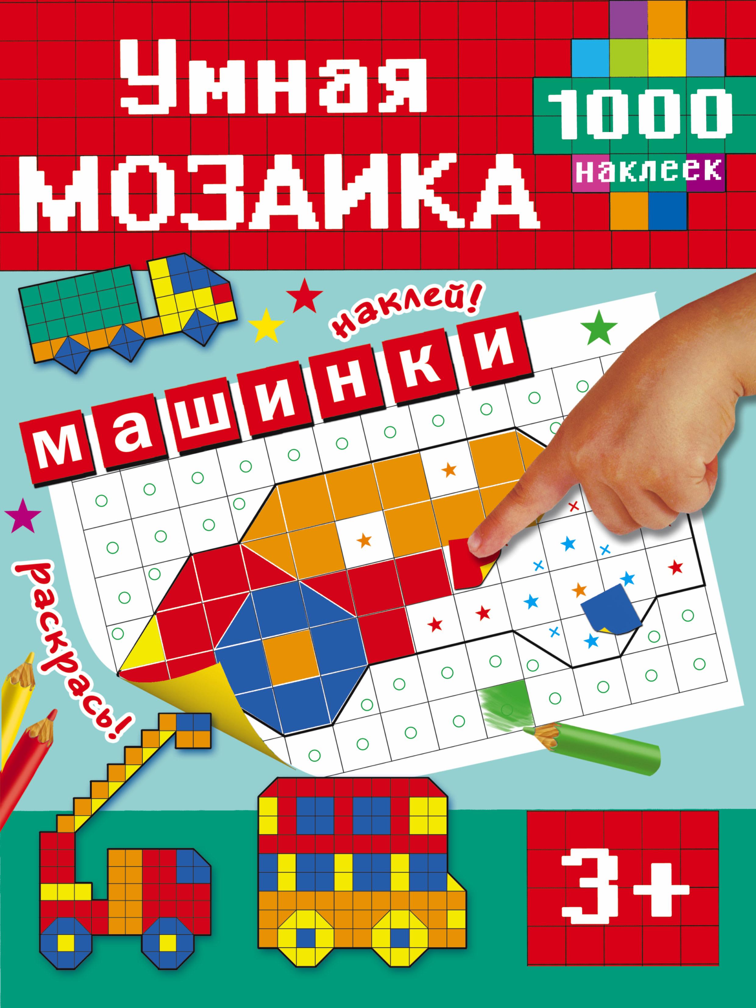 9785171015060 - Глотова М.Д.: Машинки - Книга