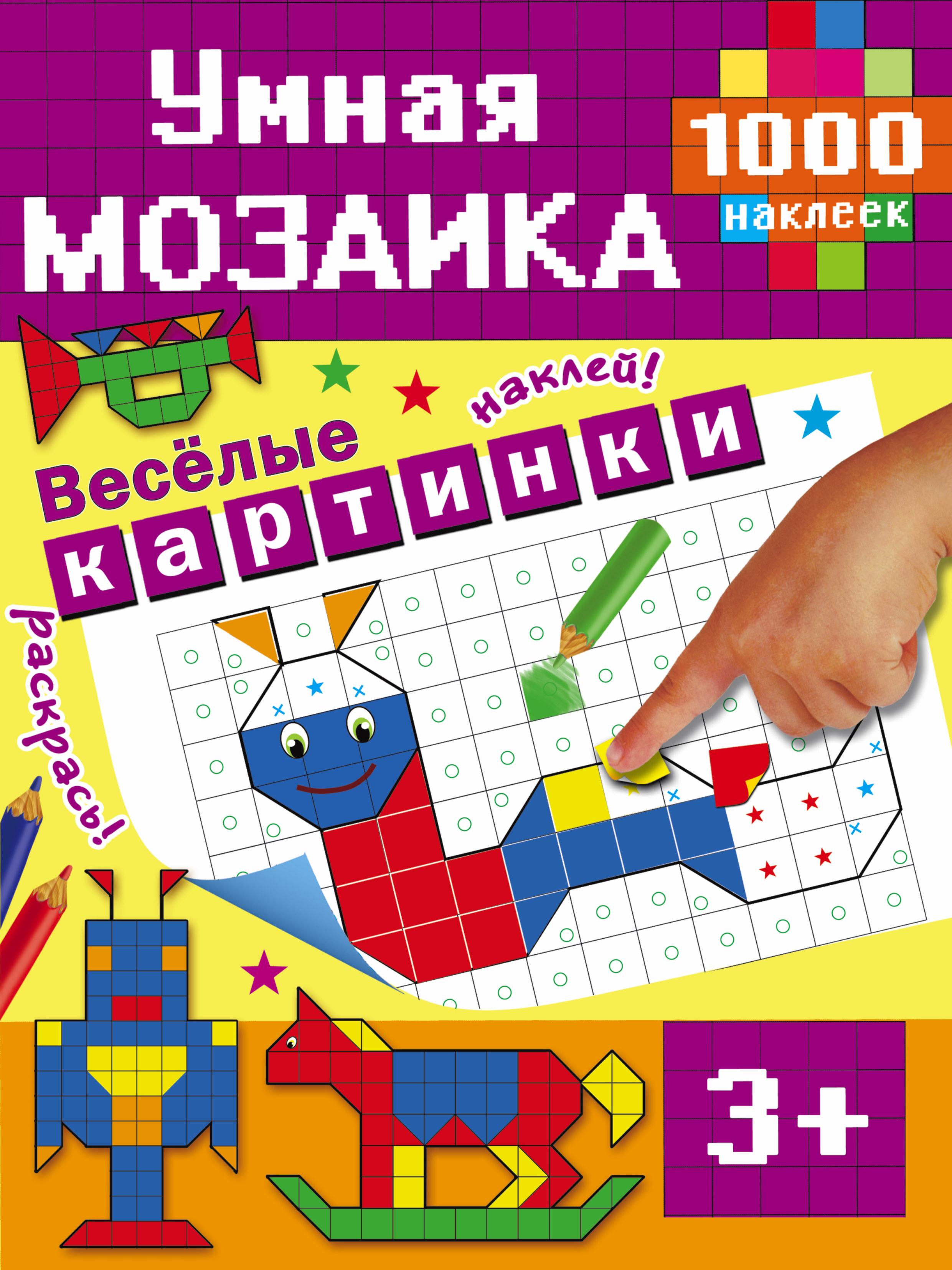 М. Глотова Веселые картинки для малышей глотова м д 1000наклеекумнмозаика веселые картинки для малышей
