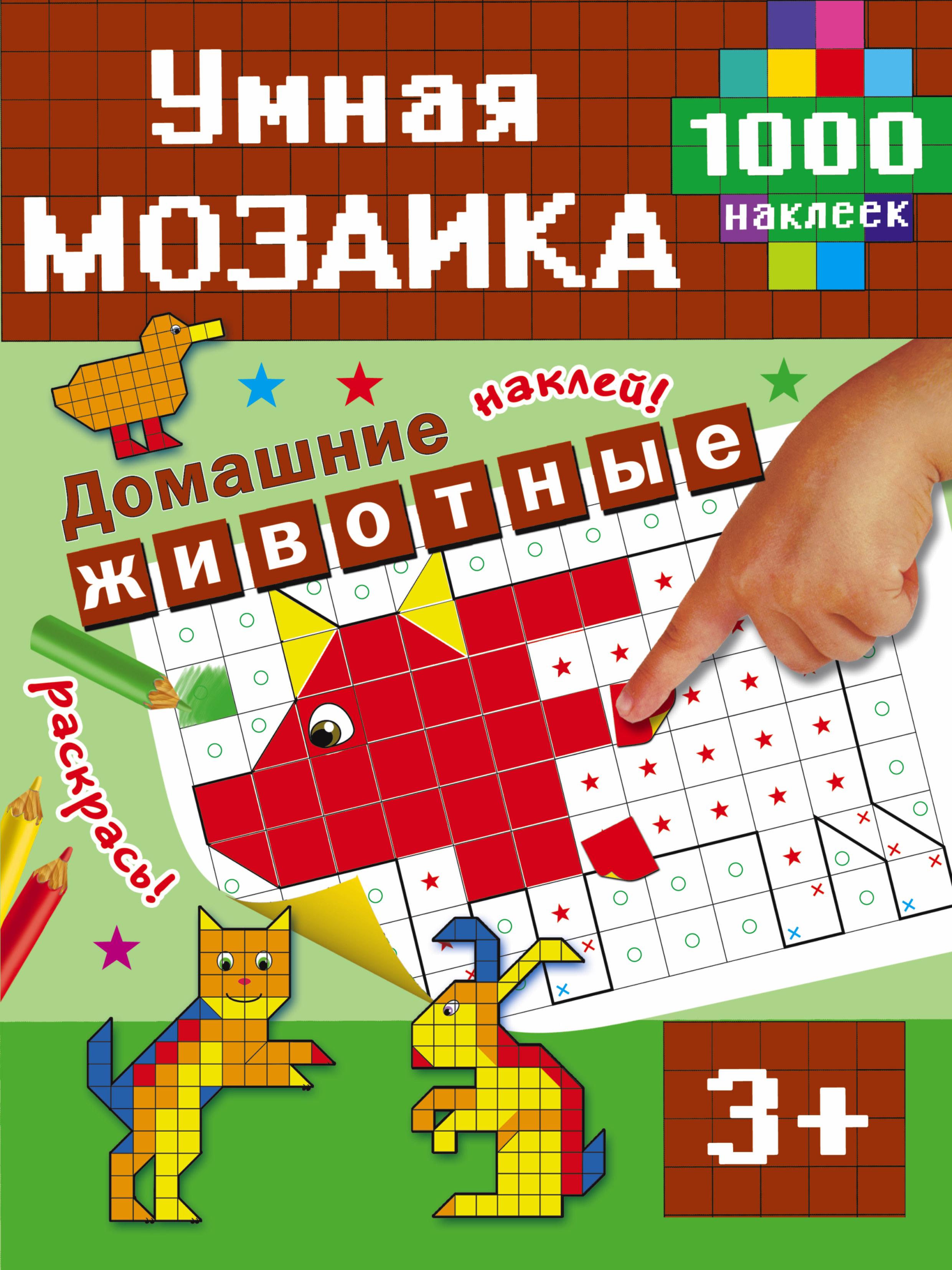 9785171015053 - Глотова М.Д.: Домашние животные - Книга