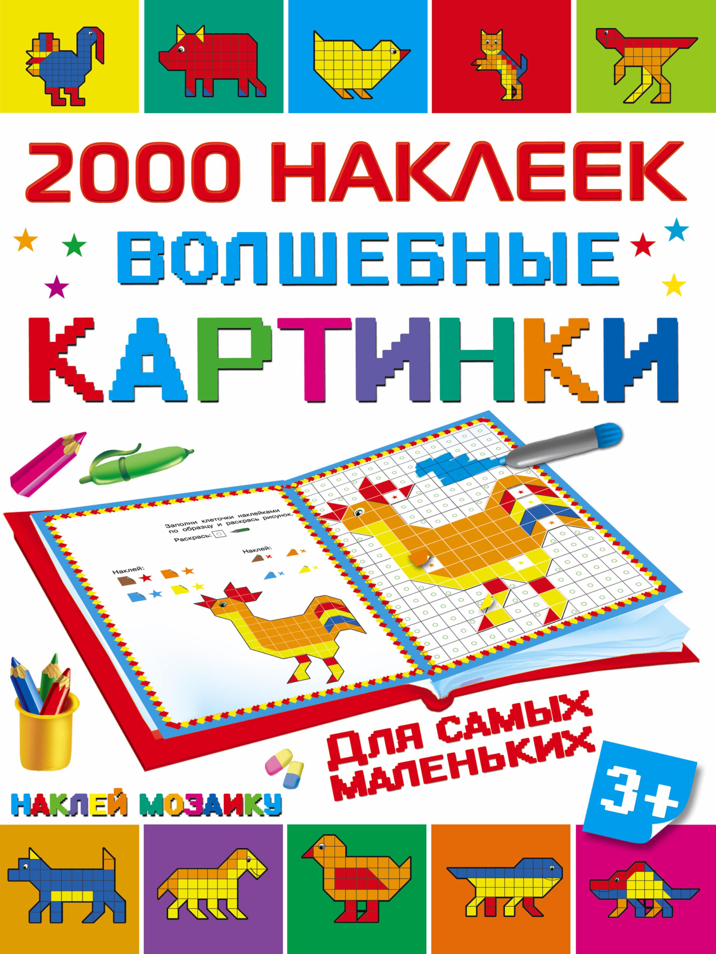 9785171015046 - Глотова М.Д.: Волшебные картинки для самых маленьких - Книга