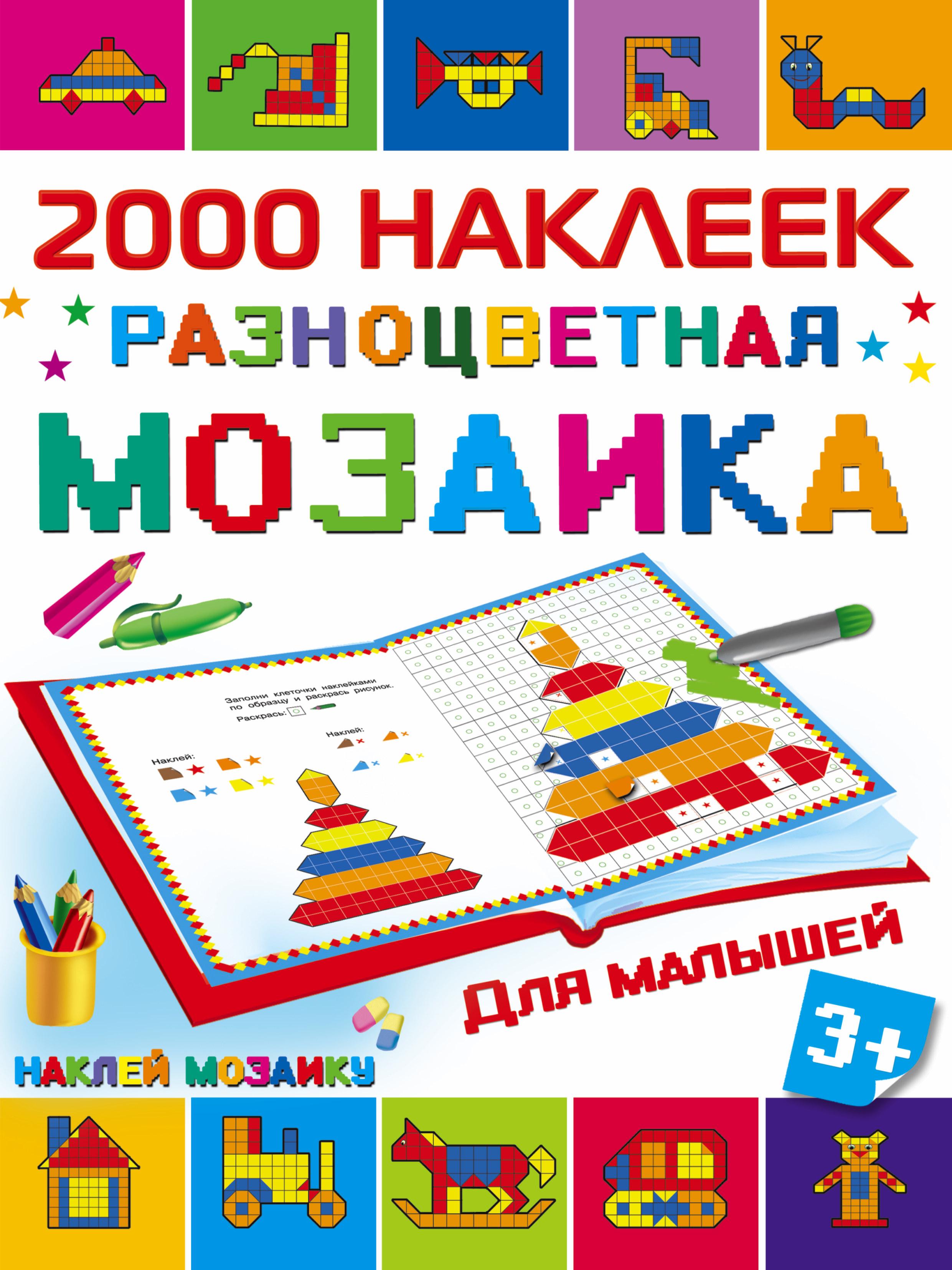 М. Глотова Разноцветная мозаика для малышей разноцветная мозаика спорткар 2785