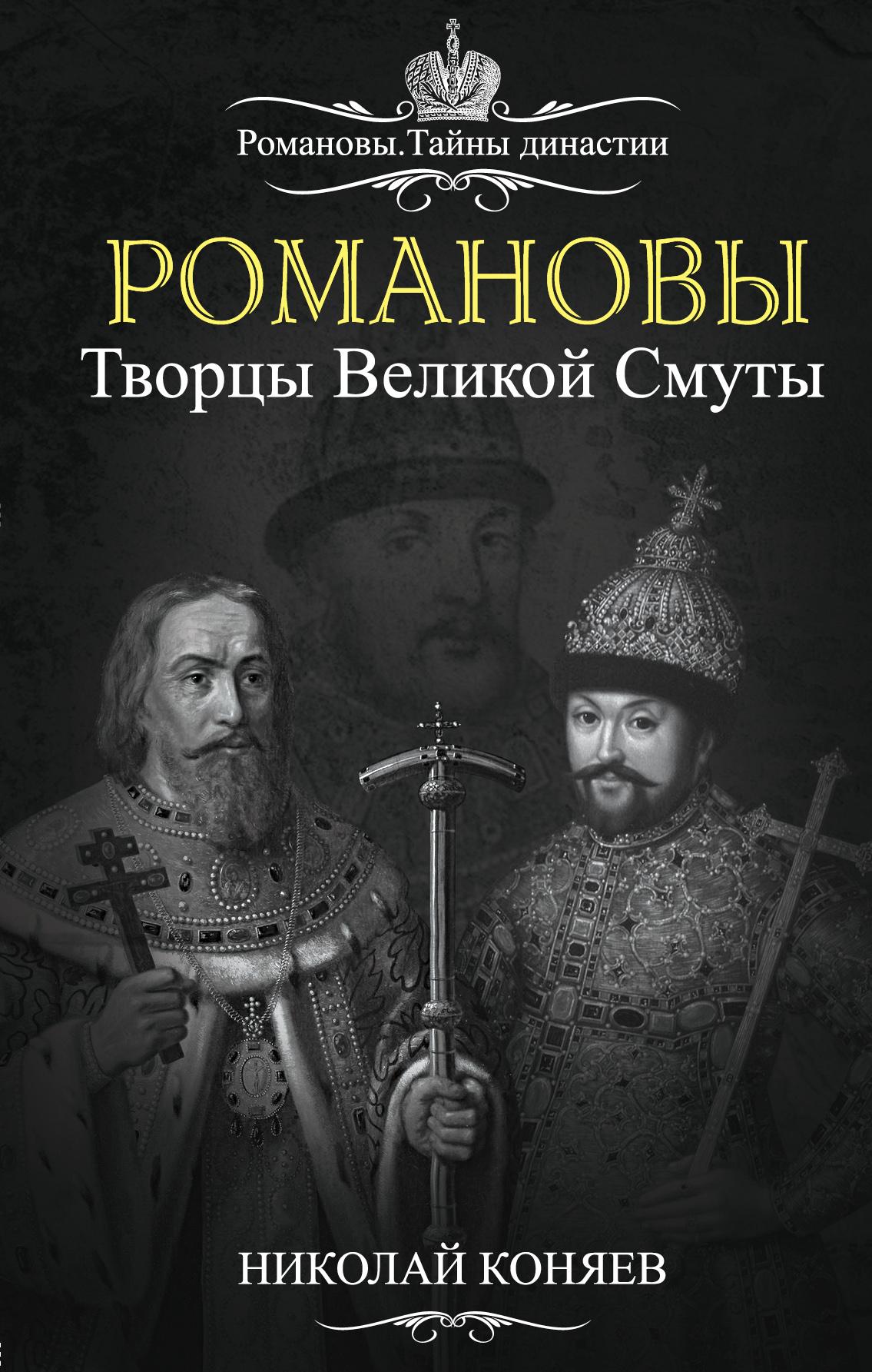 Николай Коняев Романовы. Творцы Великой Смуты мордовцев лжедмитрий